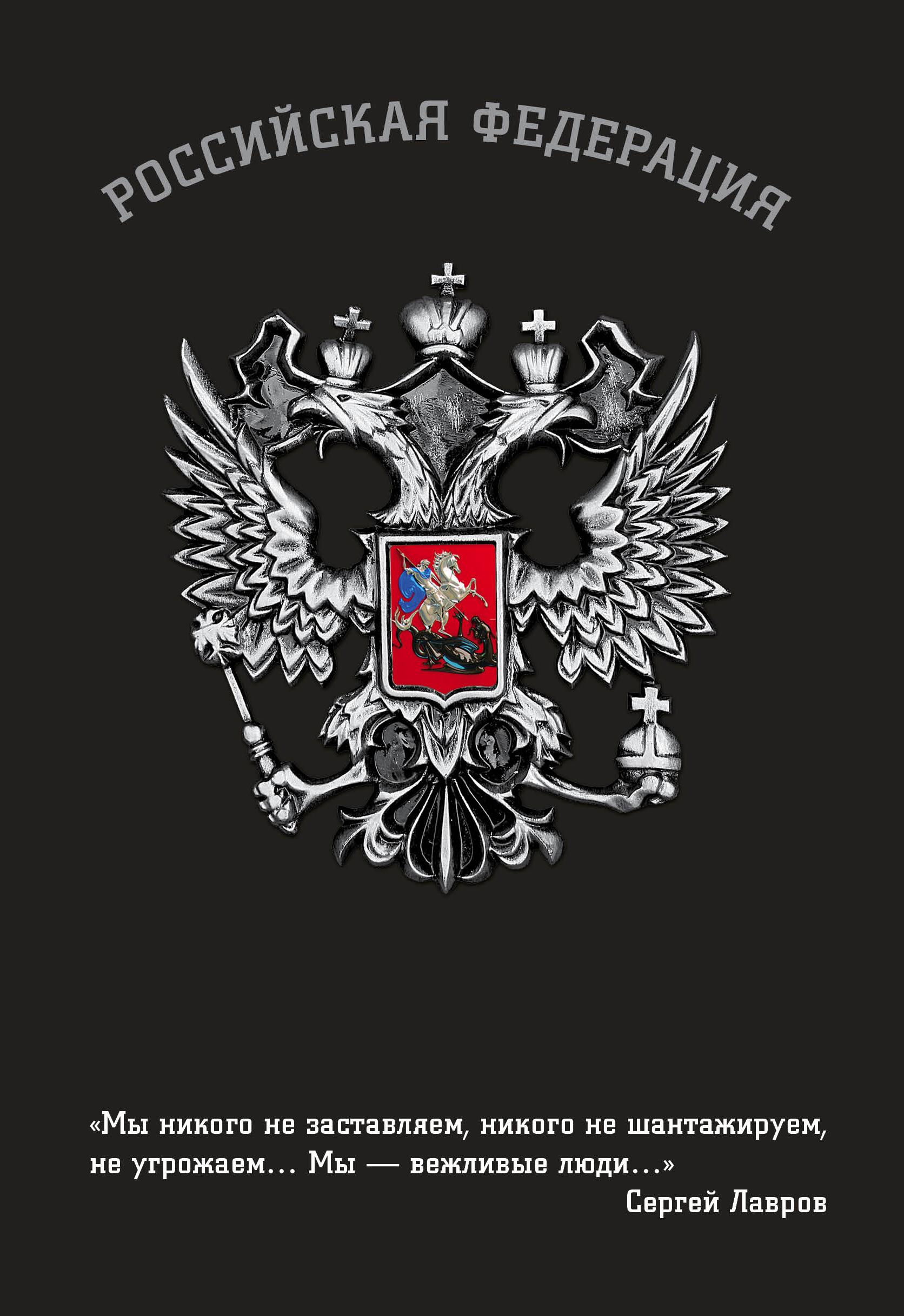 Блокнот Российской Федерации блокноты artangels блокнот ангелы хранители дома 12х17