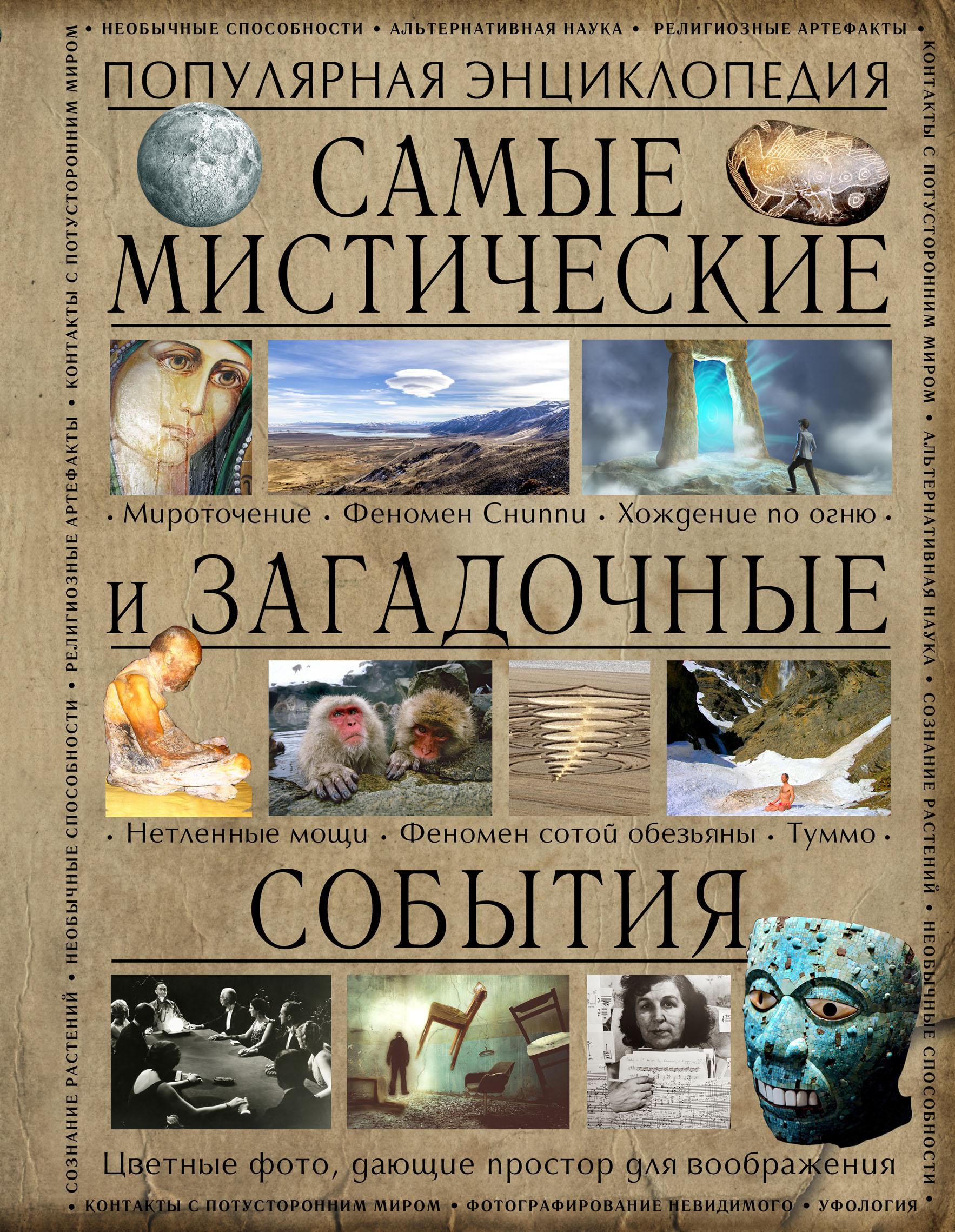 Самые мистические и загадочные события. Вяткин Аркадий Дмитриевич