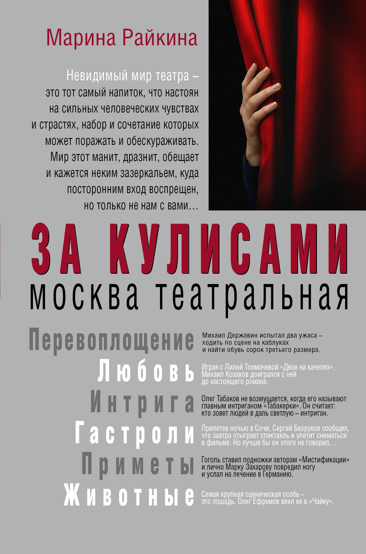 Райкина М.А. За кулисами. Москва театральная александр домогаров