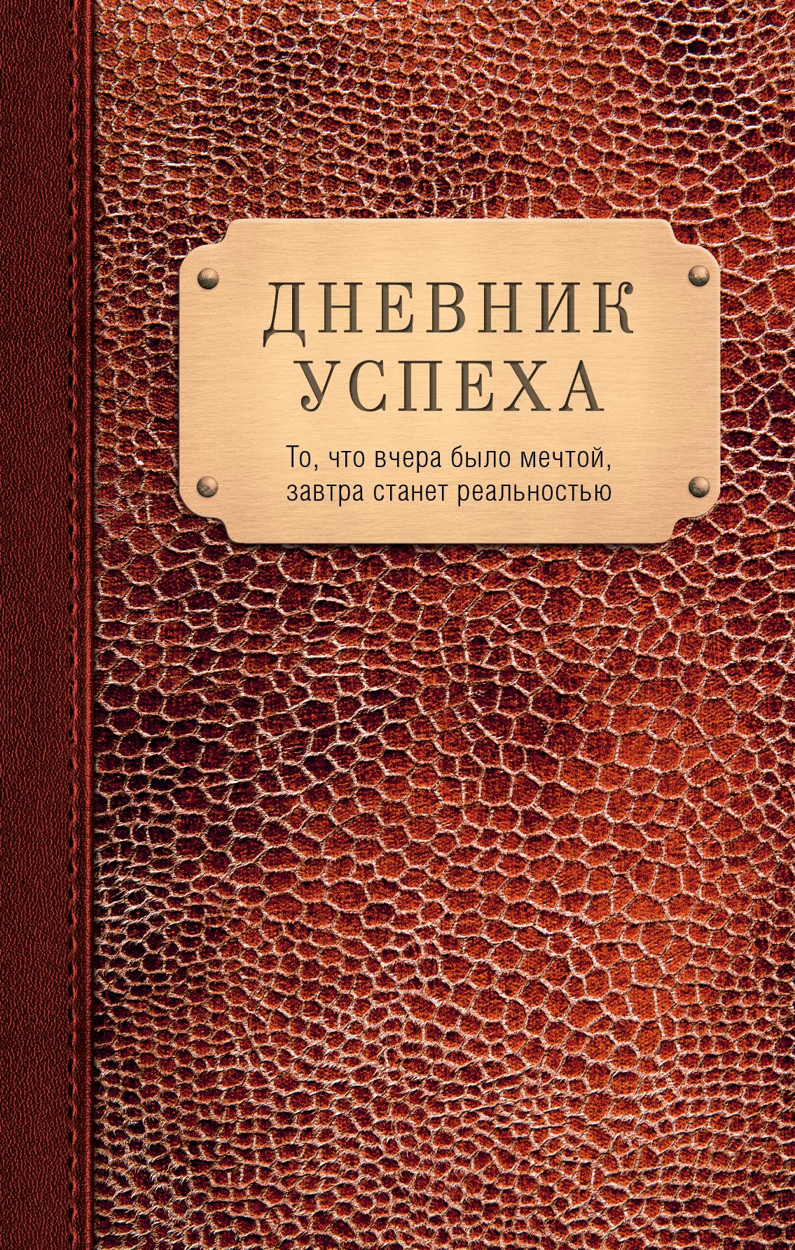 Артемьева Татьяна Дневник успеха