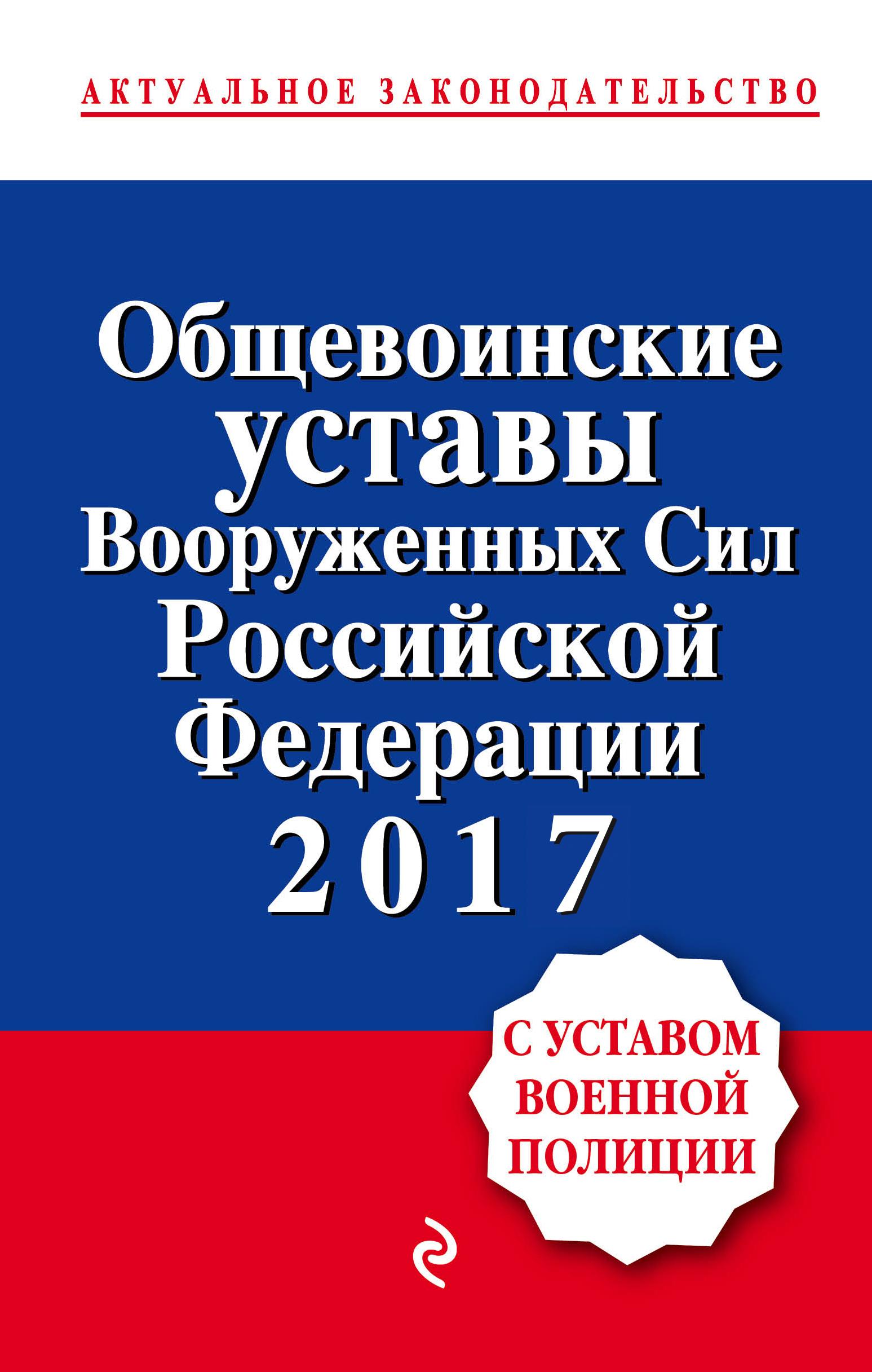 9785699952489 - Общевоинские уставы Вооруженных сил Российской Федерации по состоянию на 2017 с Уставом военной полиции - Книга