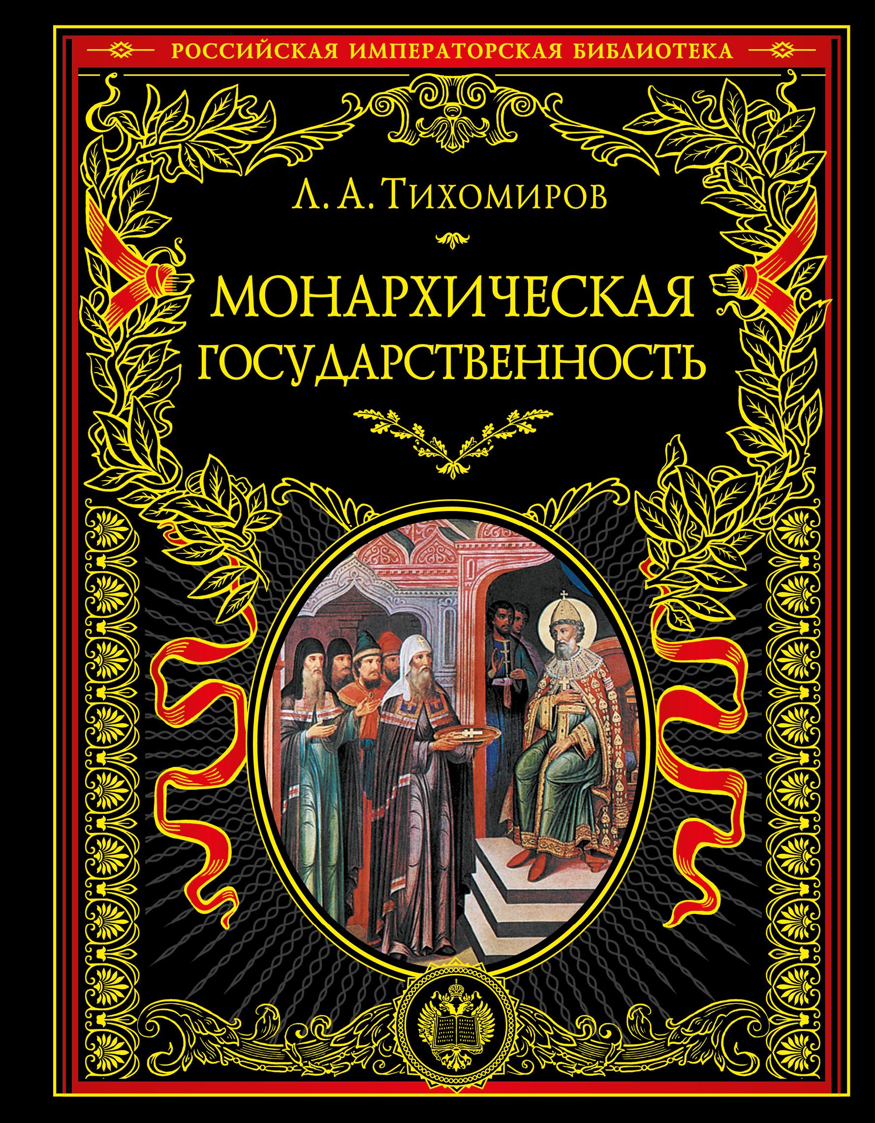 Тихомиров Лев Александрович Монархическая государственность цена