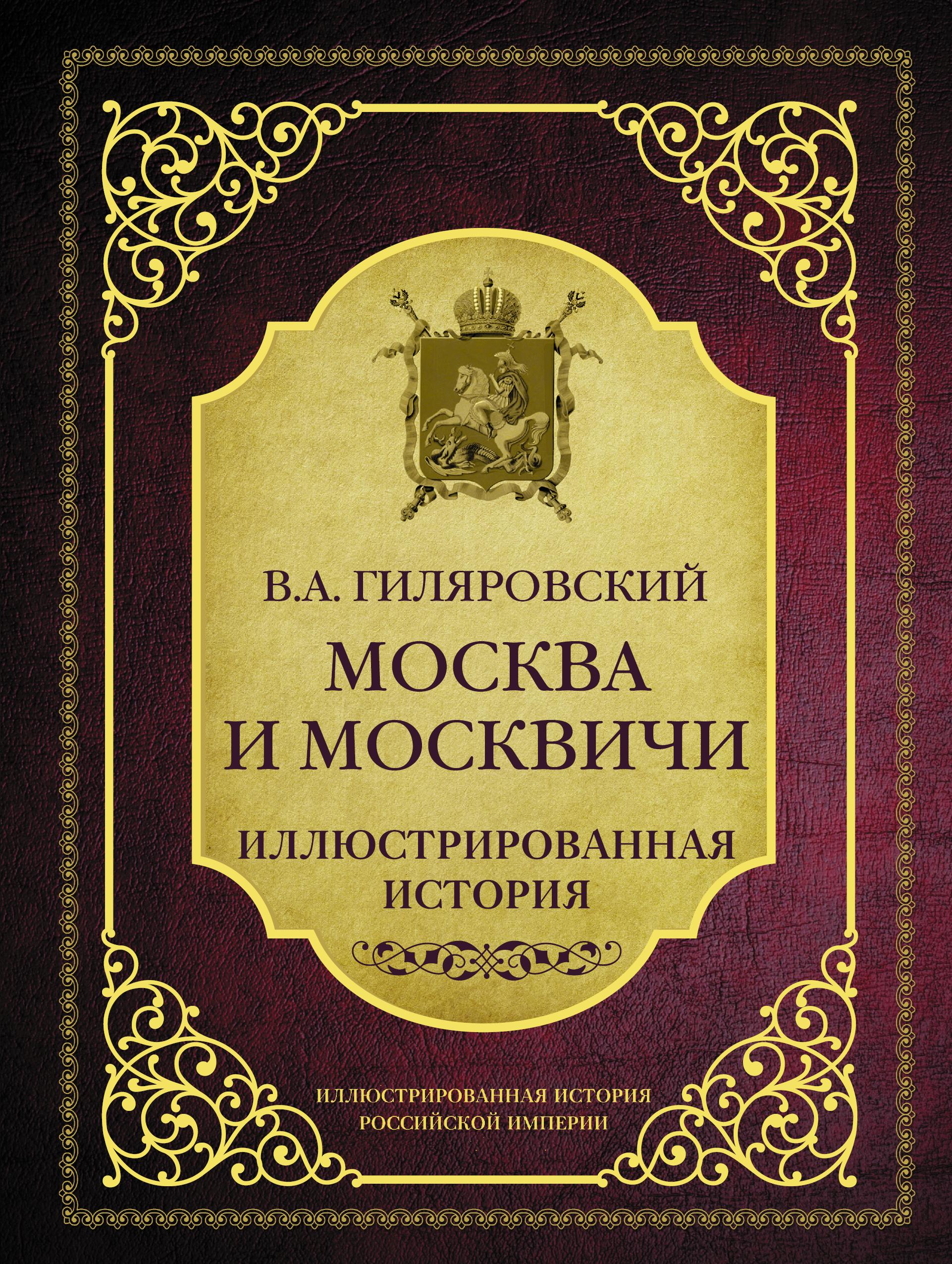 9785170964857 - Гиляровский В.А.: Москва и москвичи - Книга