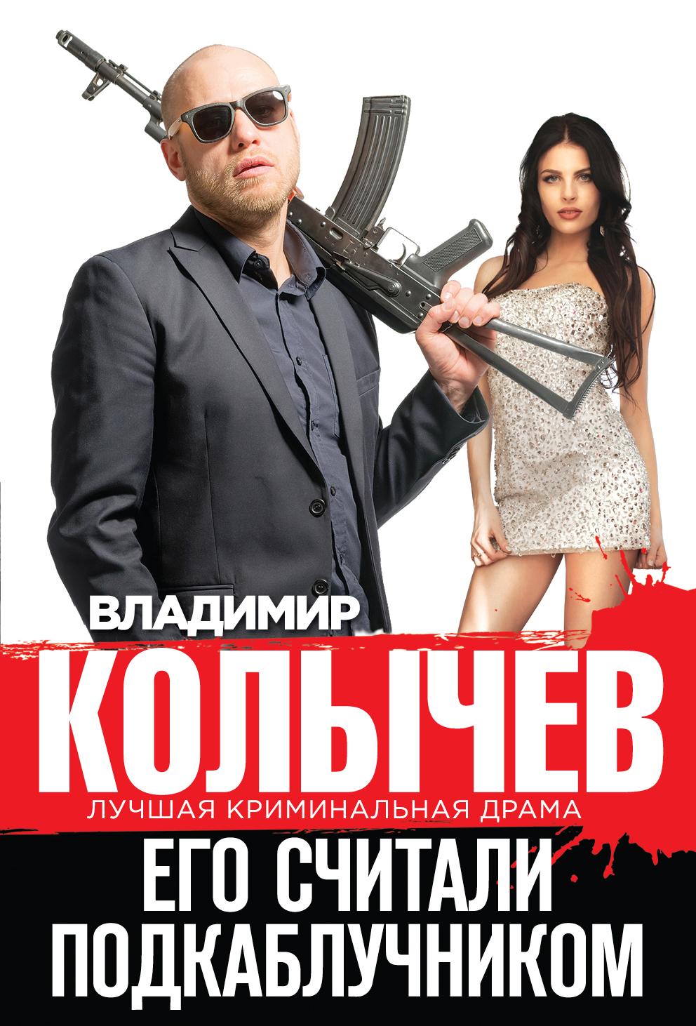 Колычев Владимир Григорьевич Его считали подкаблучником колычев владимир григорьевич его считали подкаблучником