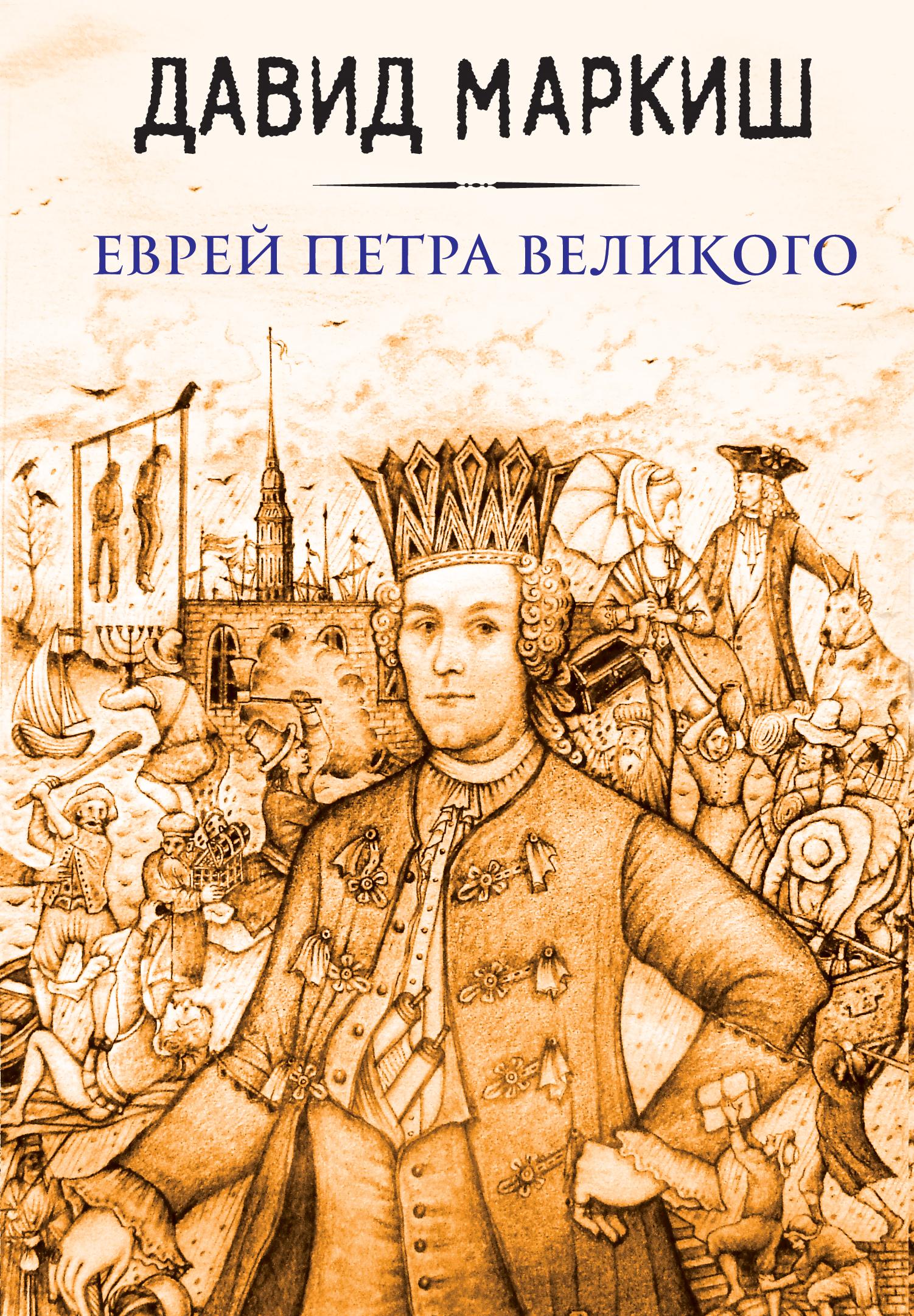 Д. Маркиш Еврей Петра Великого футболка лакоста