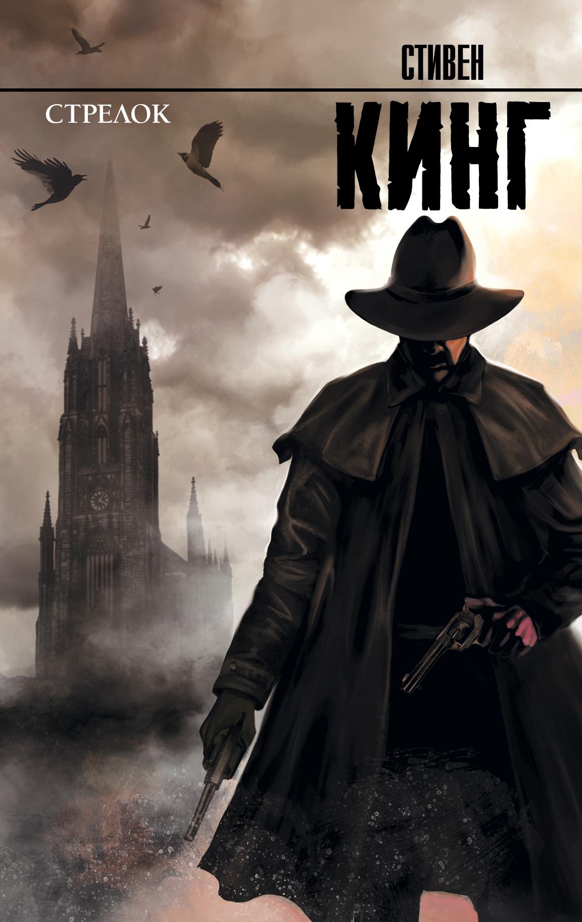 Скачать книгу темная башня темная башня