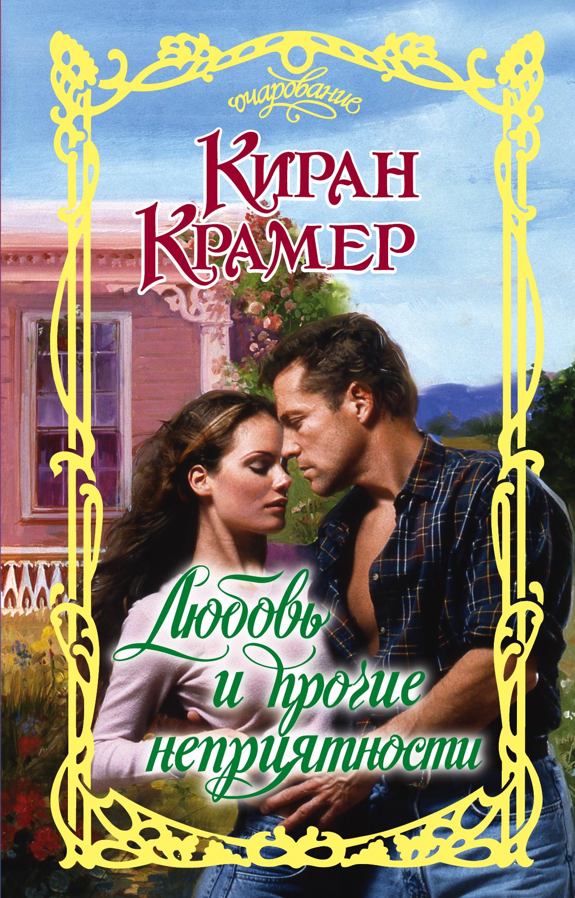 Крамер Киран Любовь и прочие неприятности крамер киран мой граф