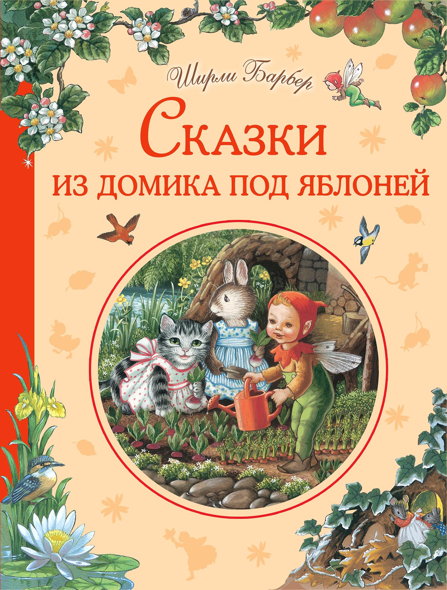 Барбер Ширли Сказки из домика под яблоней ISBN: 978-5-699-90713-7 ширли барбер маленькая фея спешит на помощь