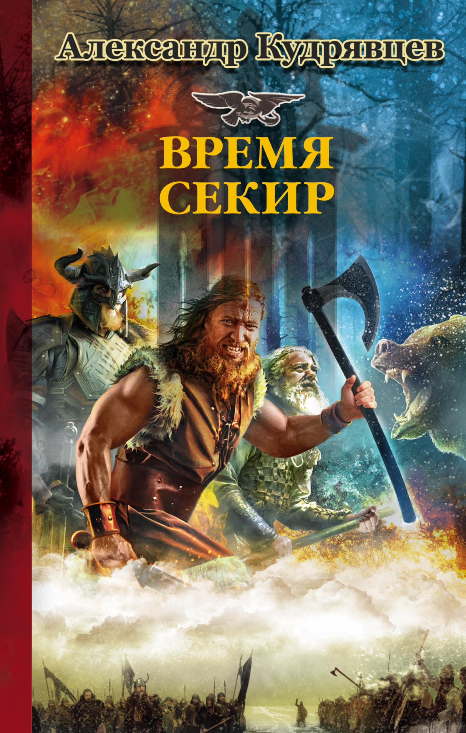 Александр Кудрявцев Железные волки. Время секир как землю в сабах