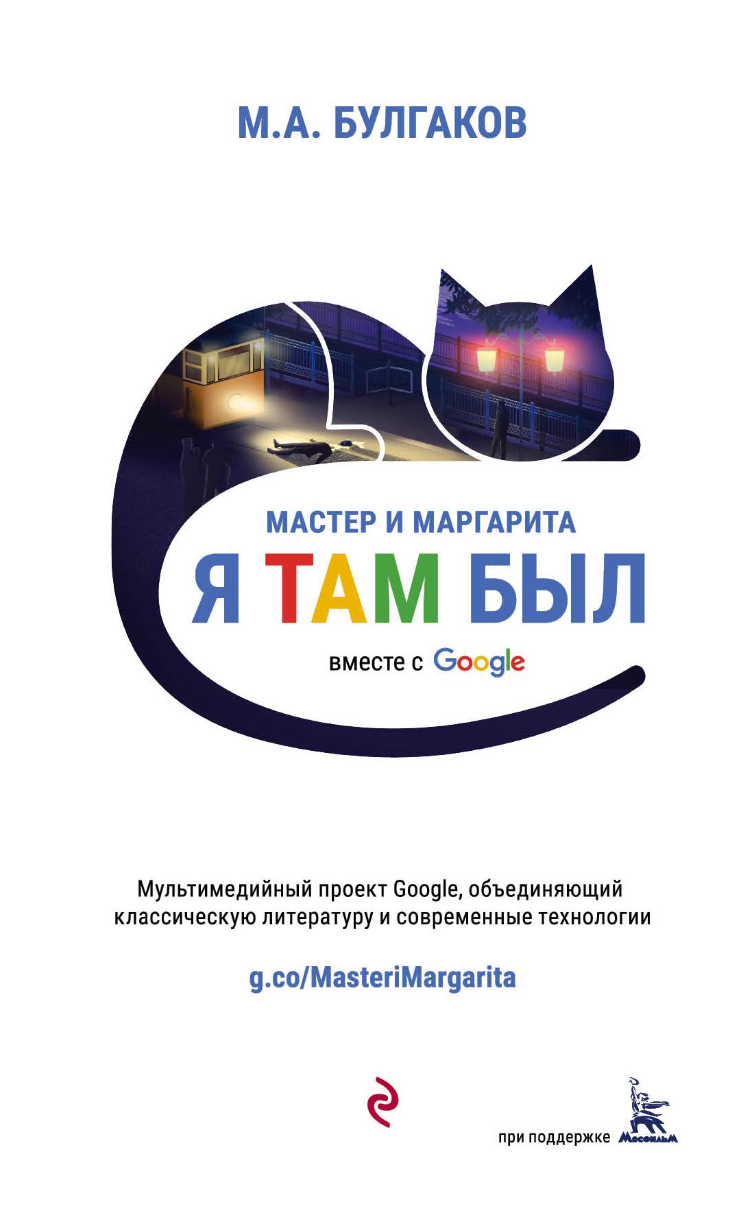 Булгаков Михаил Афанасьевич Мастер и Маргарита бессмертный полк непридуманная история