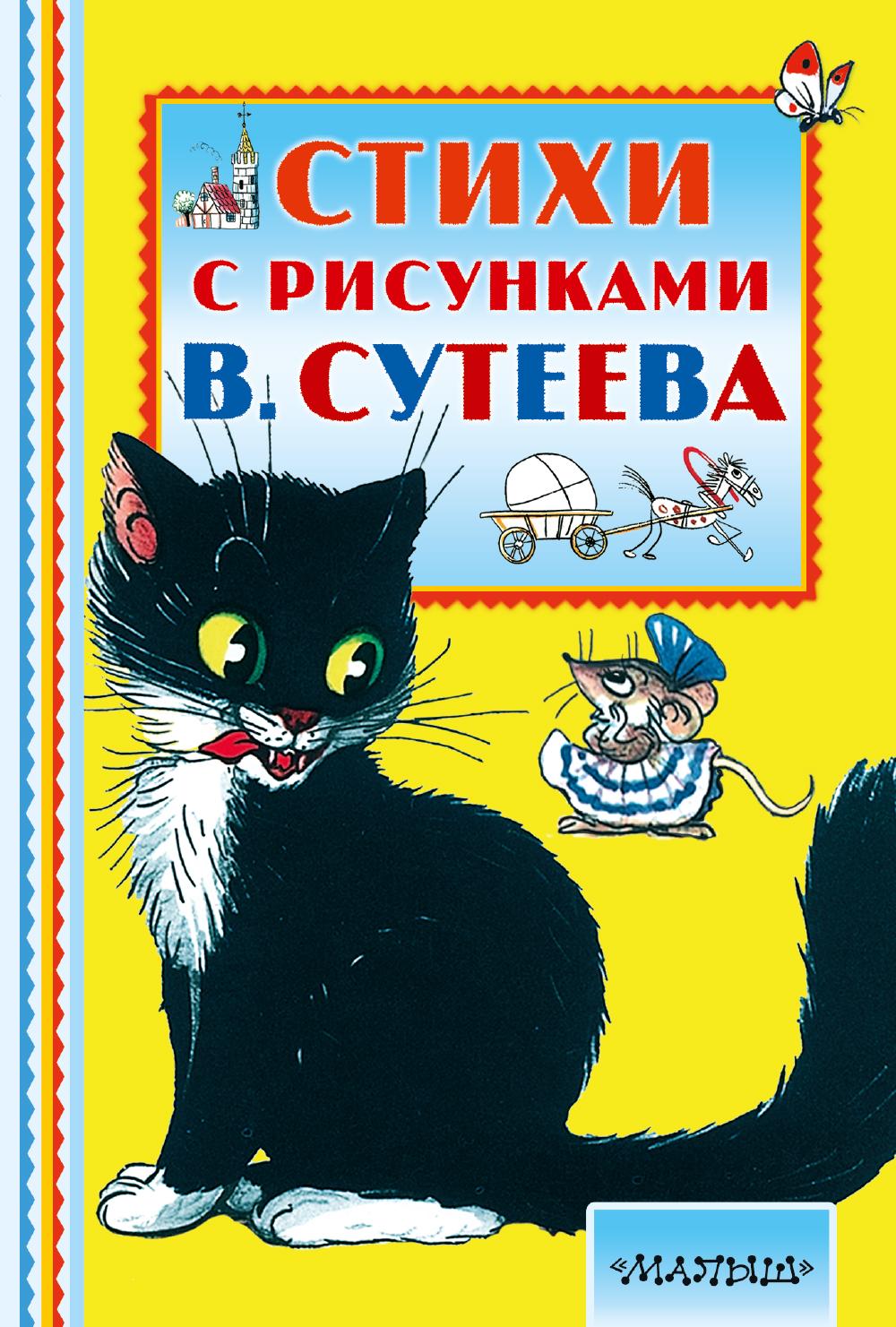 9785170982875 - Маршак С.Я.: Стихи с рисунками В. Сутеева - Книга
