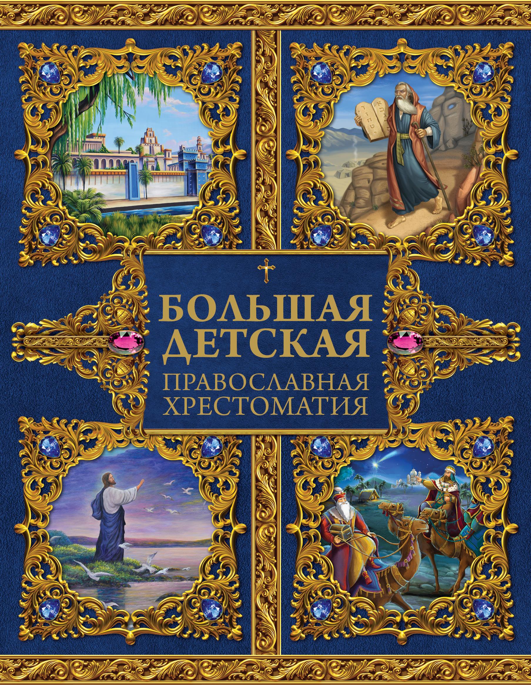 Захарченко Евгений Юрьевич Большая детская православная хрестоматия