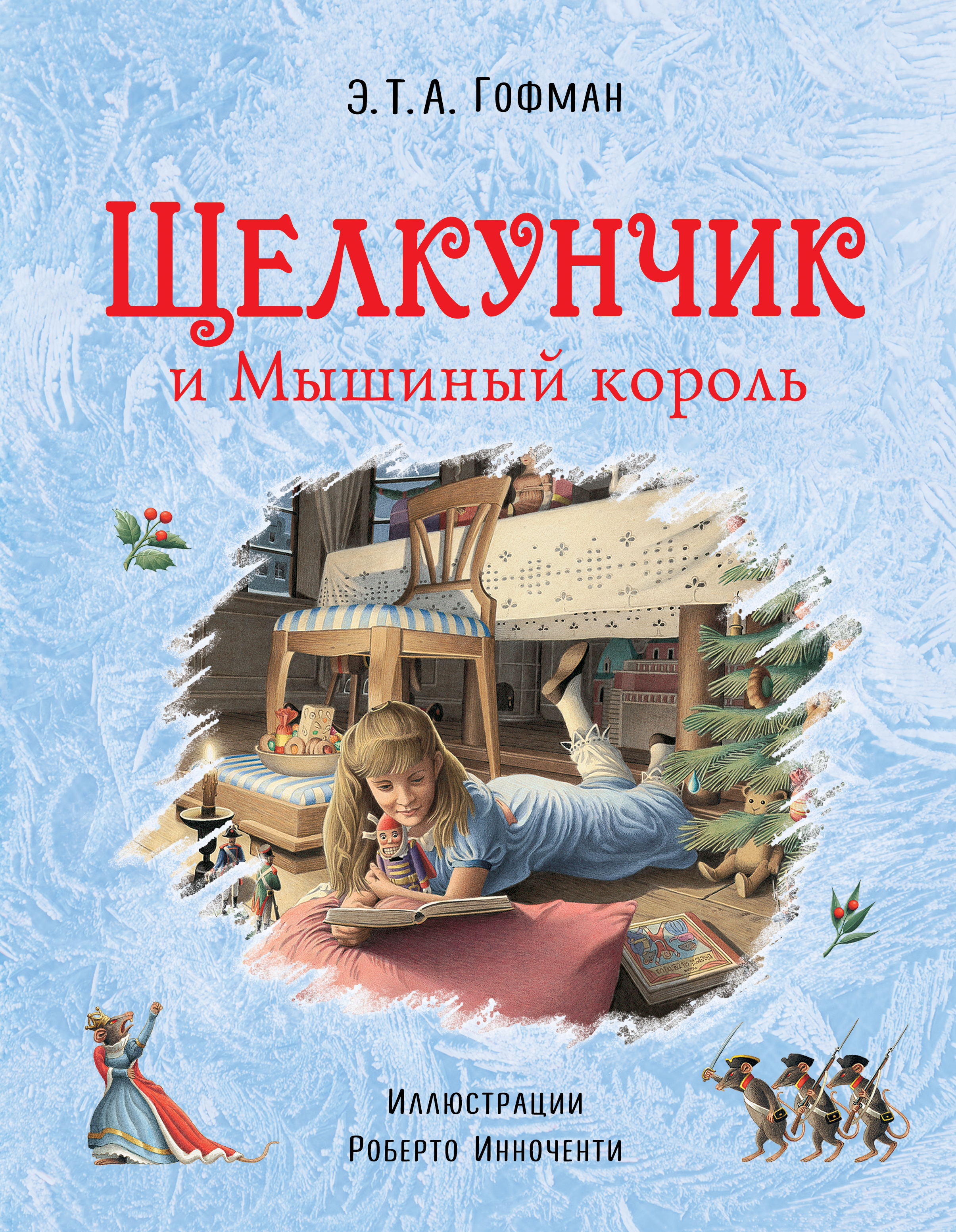 Гофман Э.Т. Щелкунчик и Мышиный король рождественская сказка