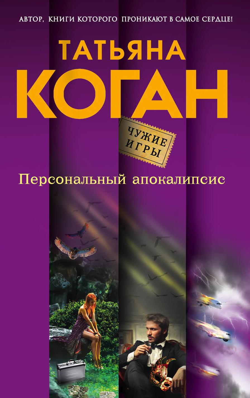 Татьяна Коган Персональный апокалипсис коган татьяна васильевна мир где все наоборот