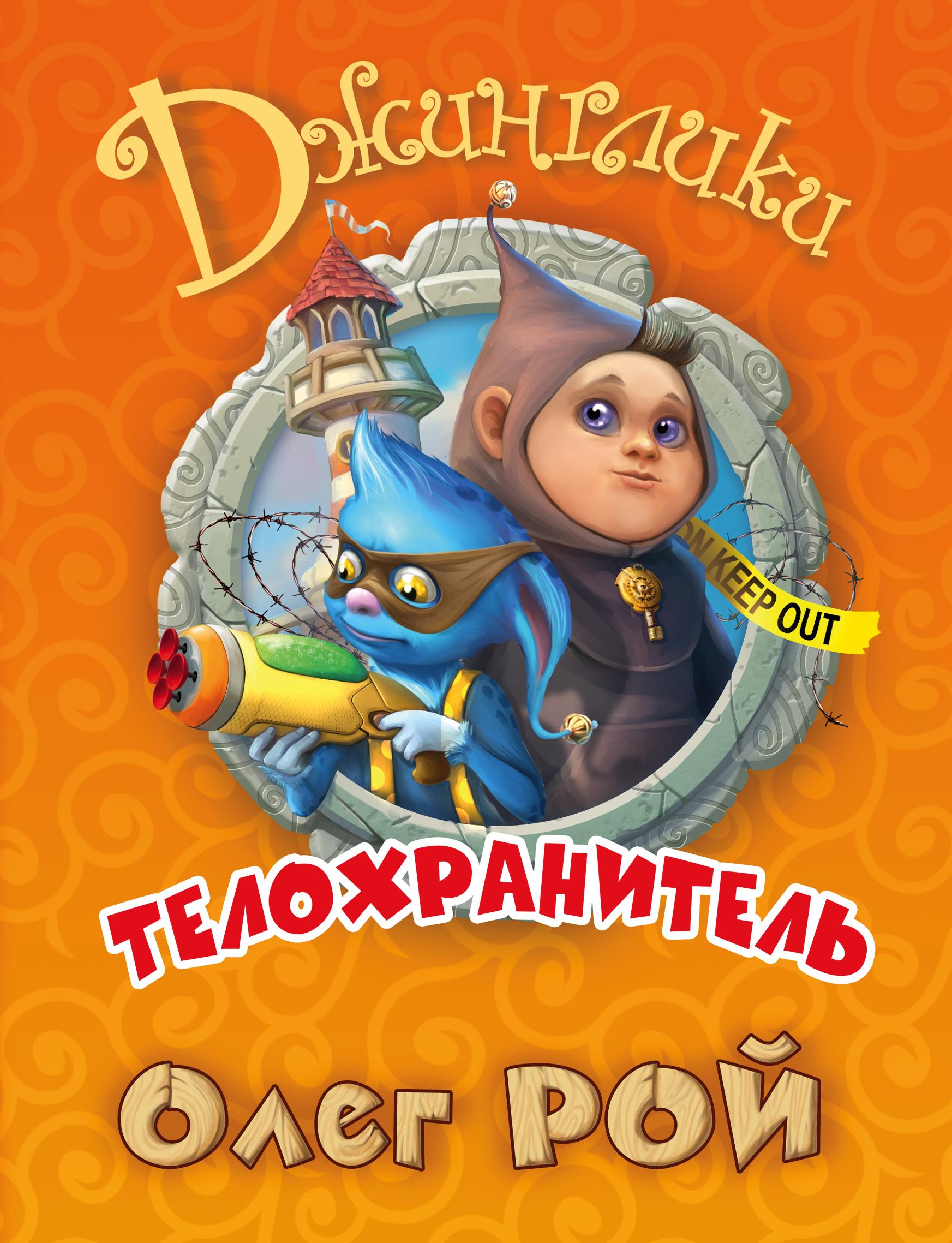 Рой Олег Телохранитель