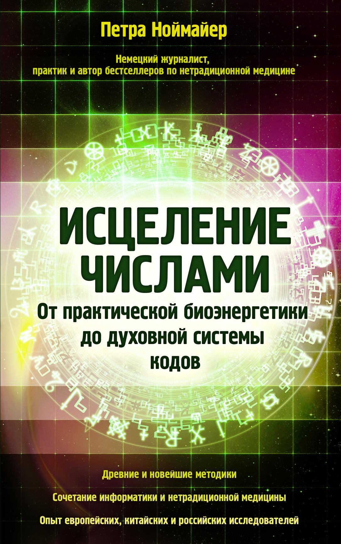 Исцеление числами. От практической биоэнергетики до духовной системы кодов
