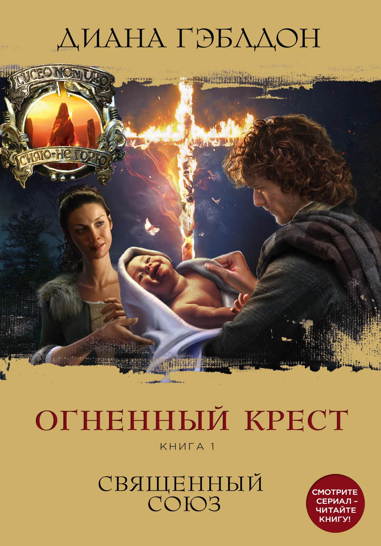 Гэблдон Диана Огненный крест. Книга 1. Священный союз ISBN: 978-5-699-92632-9