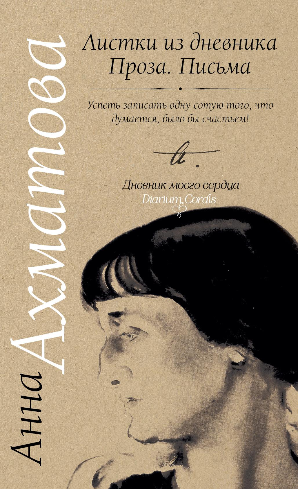 Ахматова А.А. Анна Ахматова. Листки из дневника. Проза. Письма ахматова анна андреевна столько просьб у любимой всегда