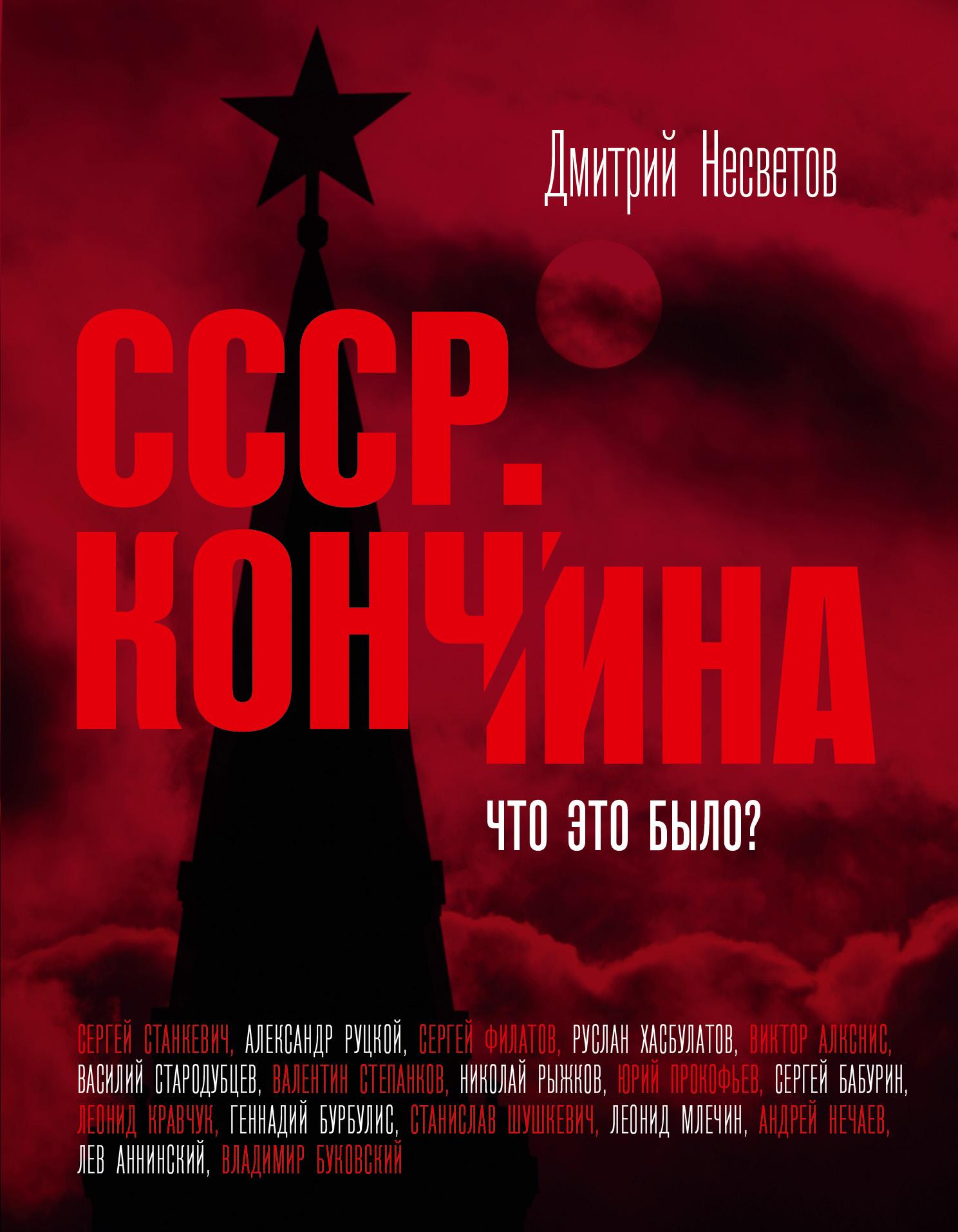 Несветов Дмитрий Александрович Кончина СССР. Что это было?