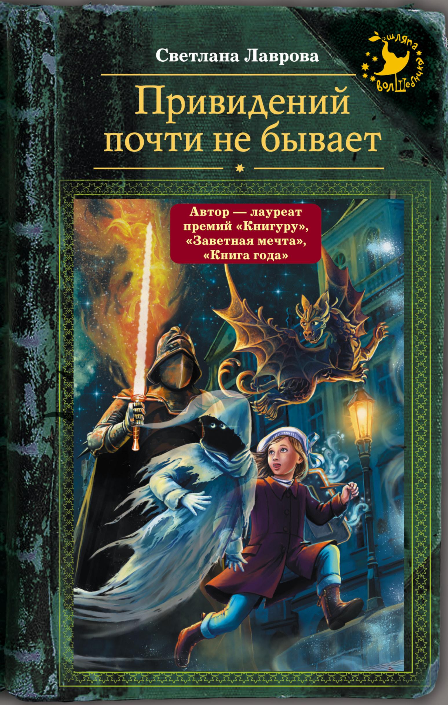 Лаврова Светлана Аркадьевна Привидений почти не бывает