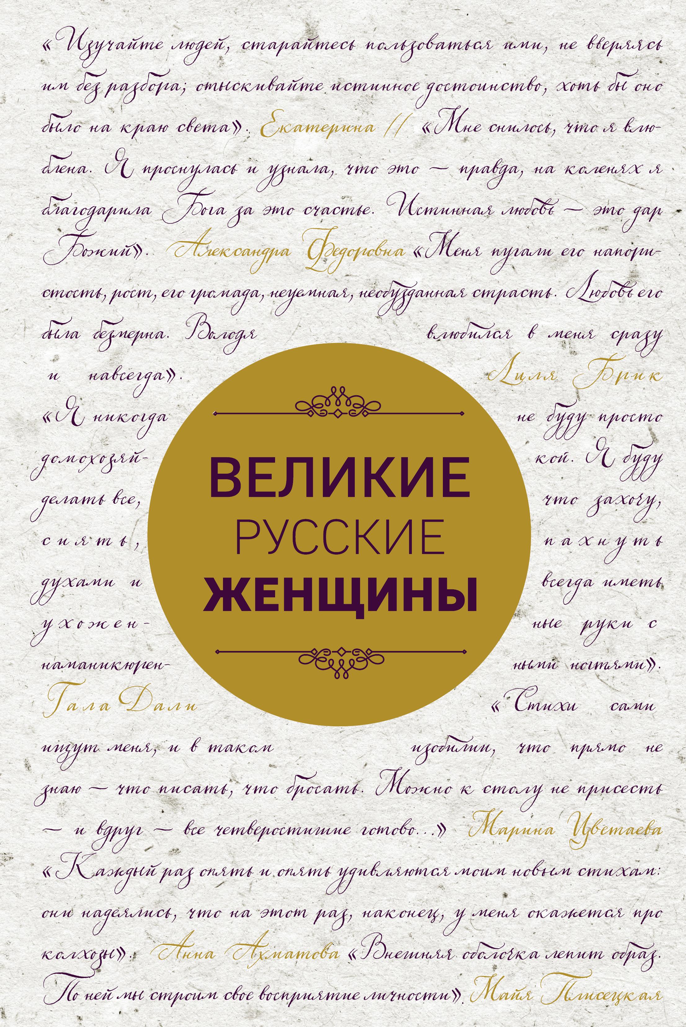 Наталья Сердцева,Екатерина Хортова,Н. Белюшина Великие русские женщины цена
