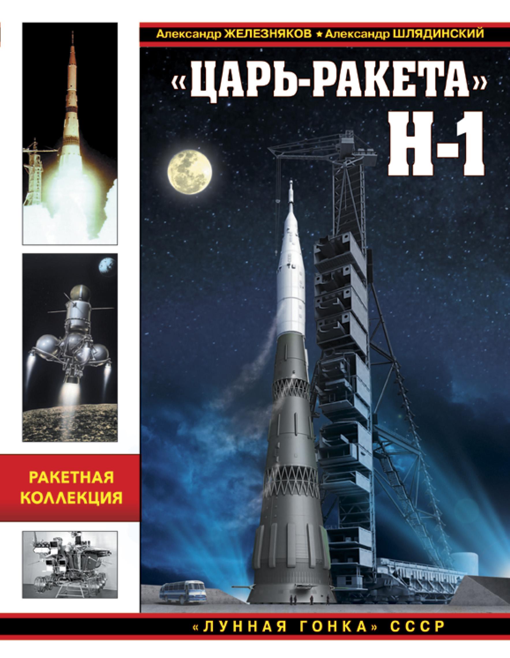 Александр Железняков Царь-ракета Н-1. Лунная гонка СССР антон первушин битва за луну правда и ложь о лунной гонке