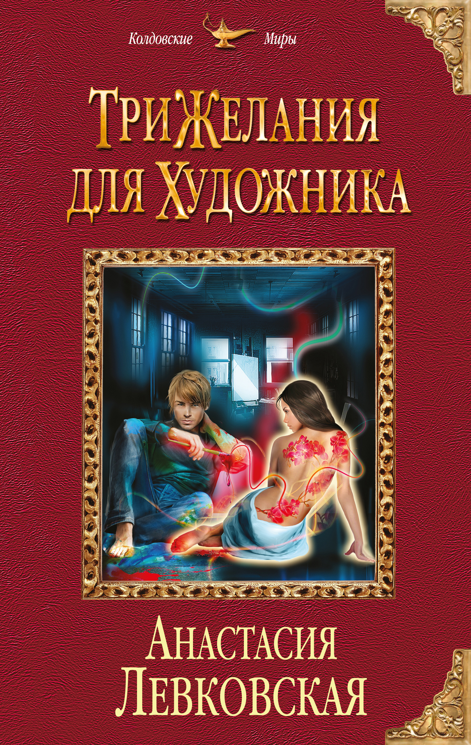 Анастасия Левковская Три желания для художника диплом сертификат на исполнение заветного желания женщине