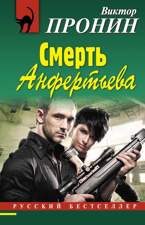 Пронин Виктор Алексеевич Смерть Анфертьева