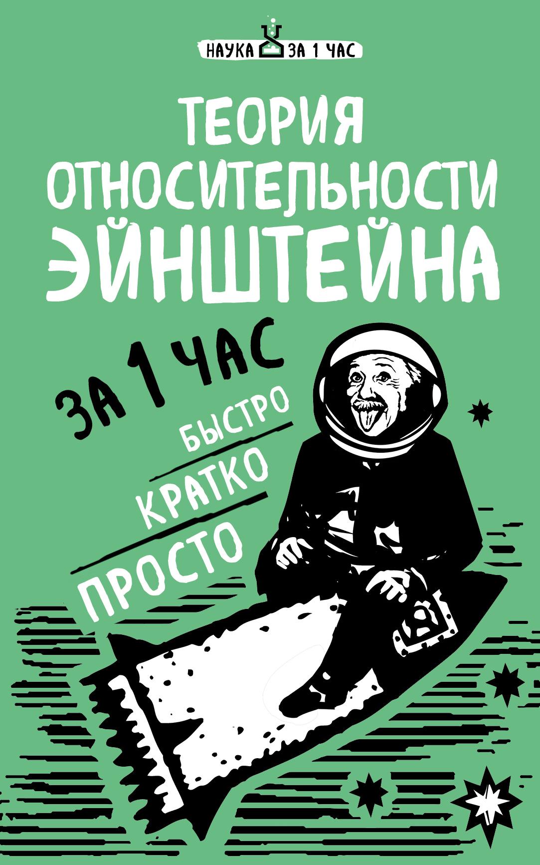Сердцева Наталья Петровна Теория относительности Эйнштейна за 1 час очень специальная теория относительности иллюстрированное руководство