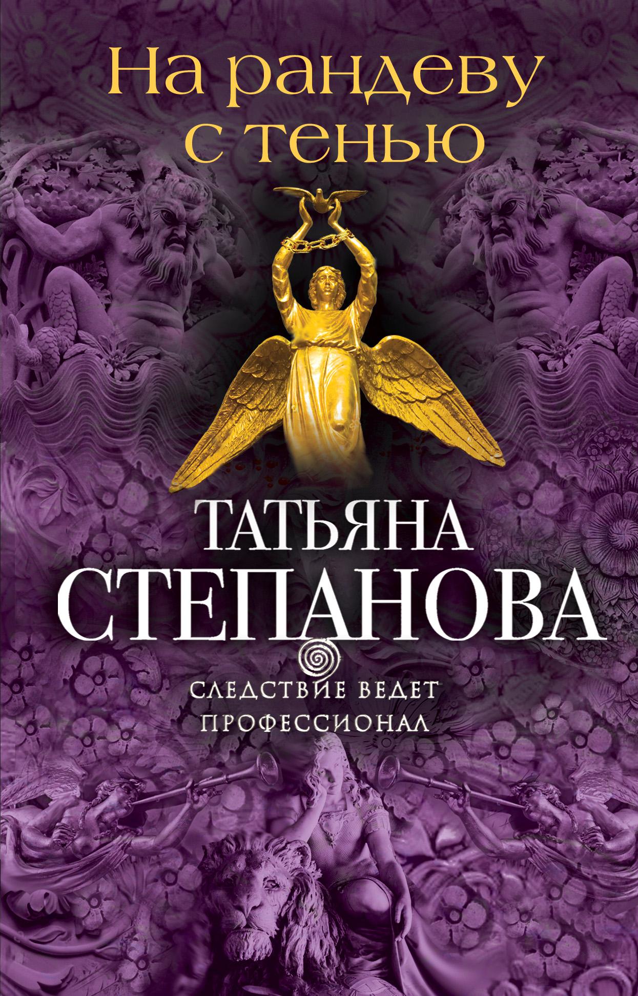 Степанова Татьяна Юрьевна На рандеву с тенью