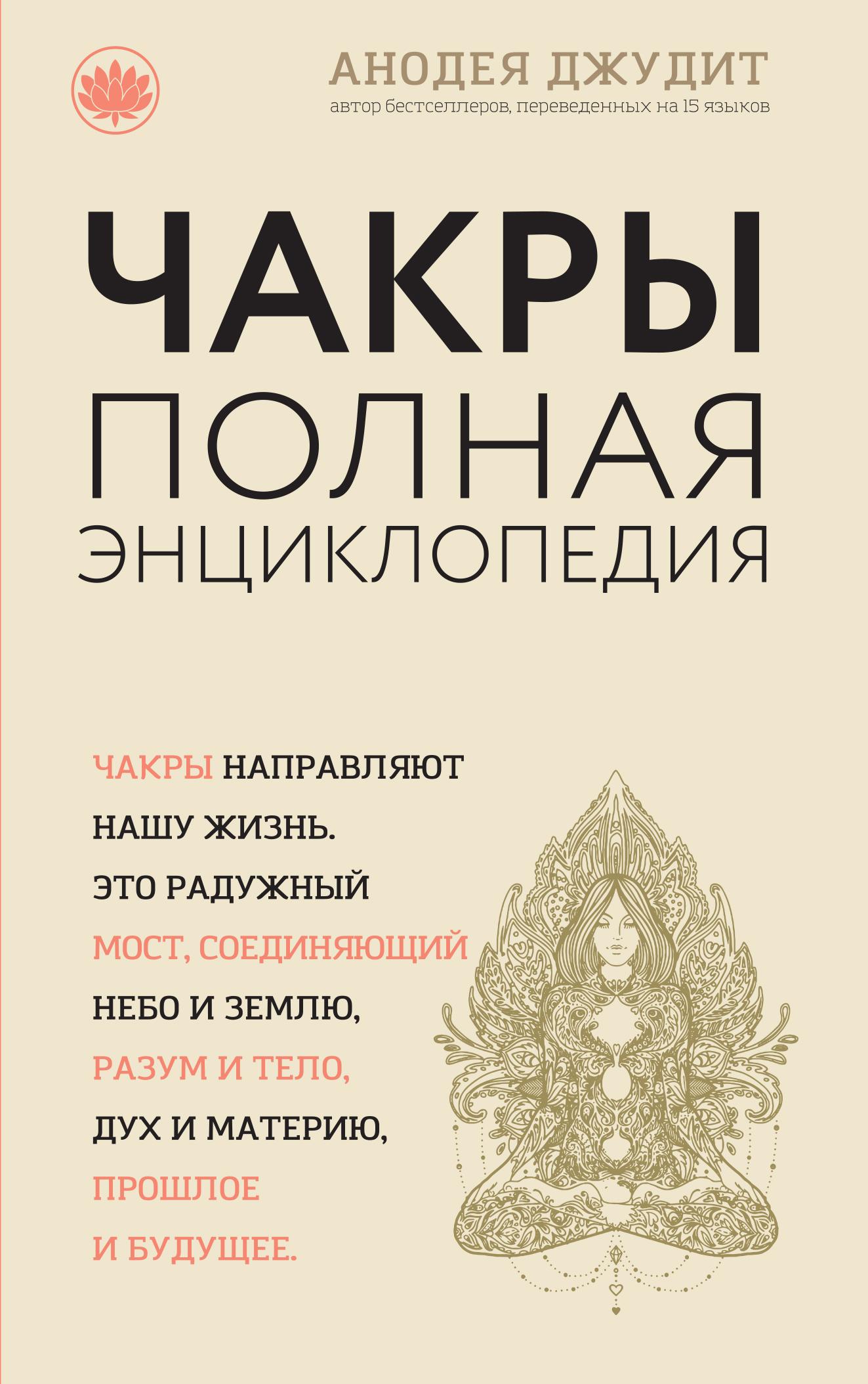 Чакры. Полная энциклопедия. Анодеа Юдит