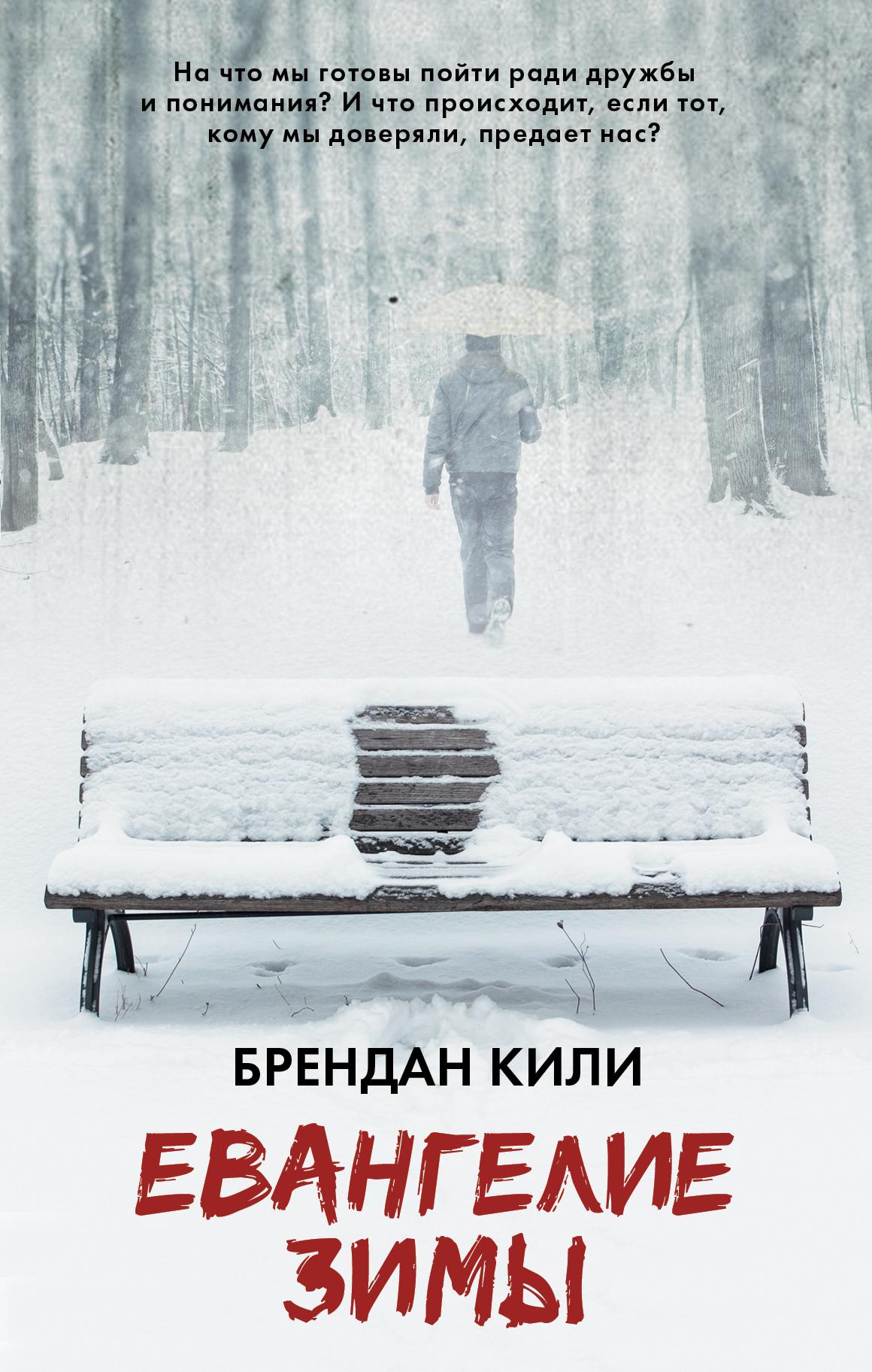 Брендан Кили Евангелие зимы