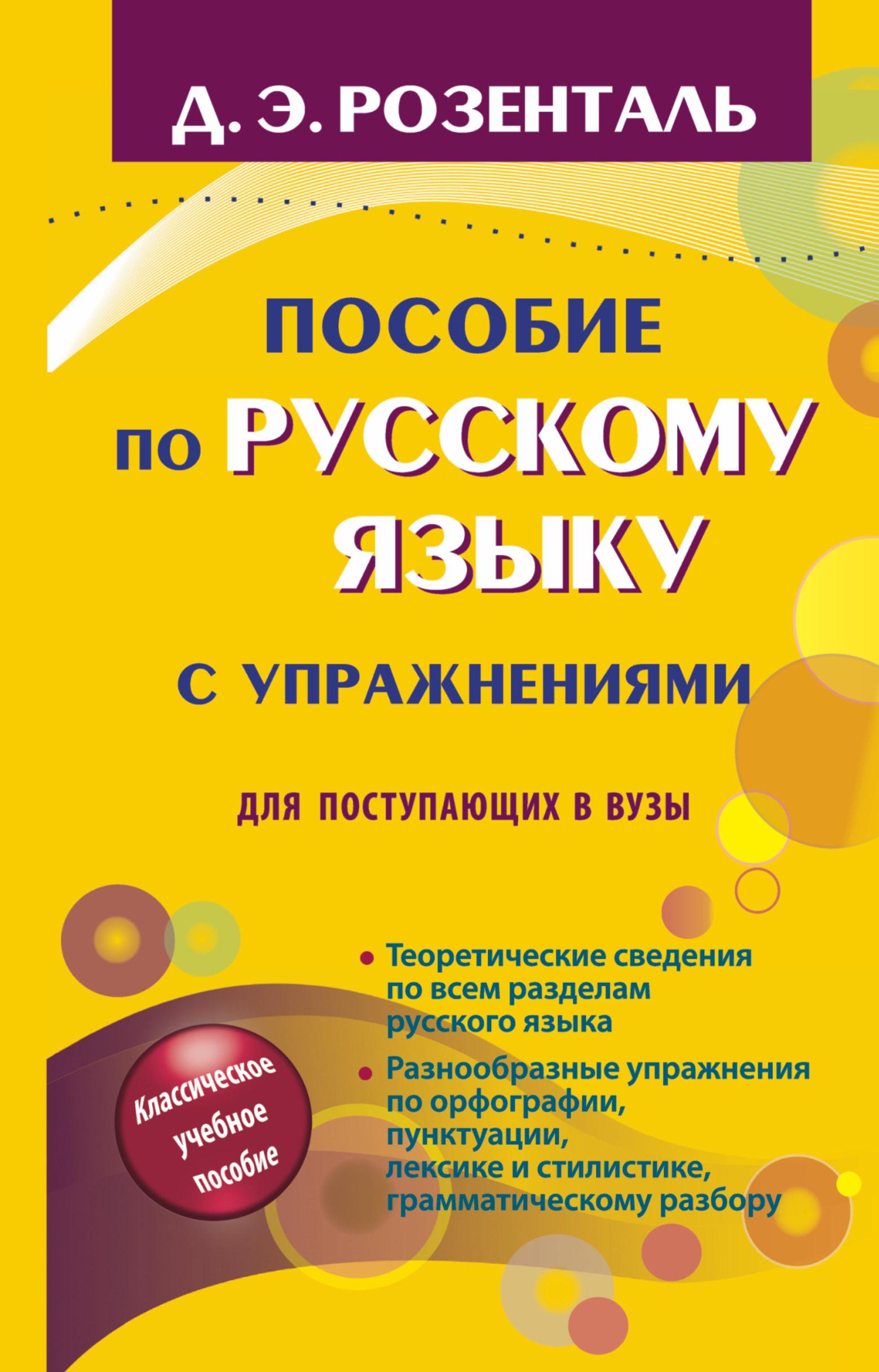 Д.Э. Розенталь Пособие по русскому языку с упражнениями для поступающих в вузы г л билич е ю зигалова биология для поступающих в вузы