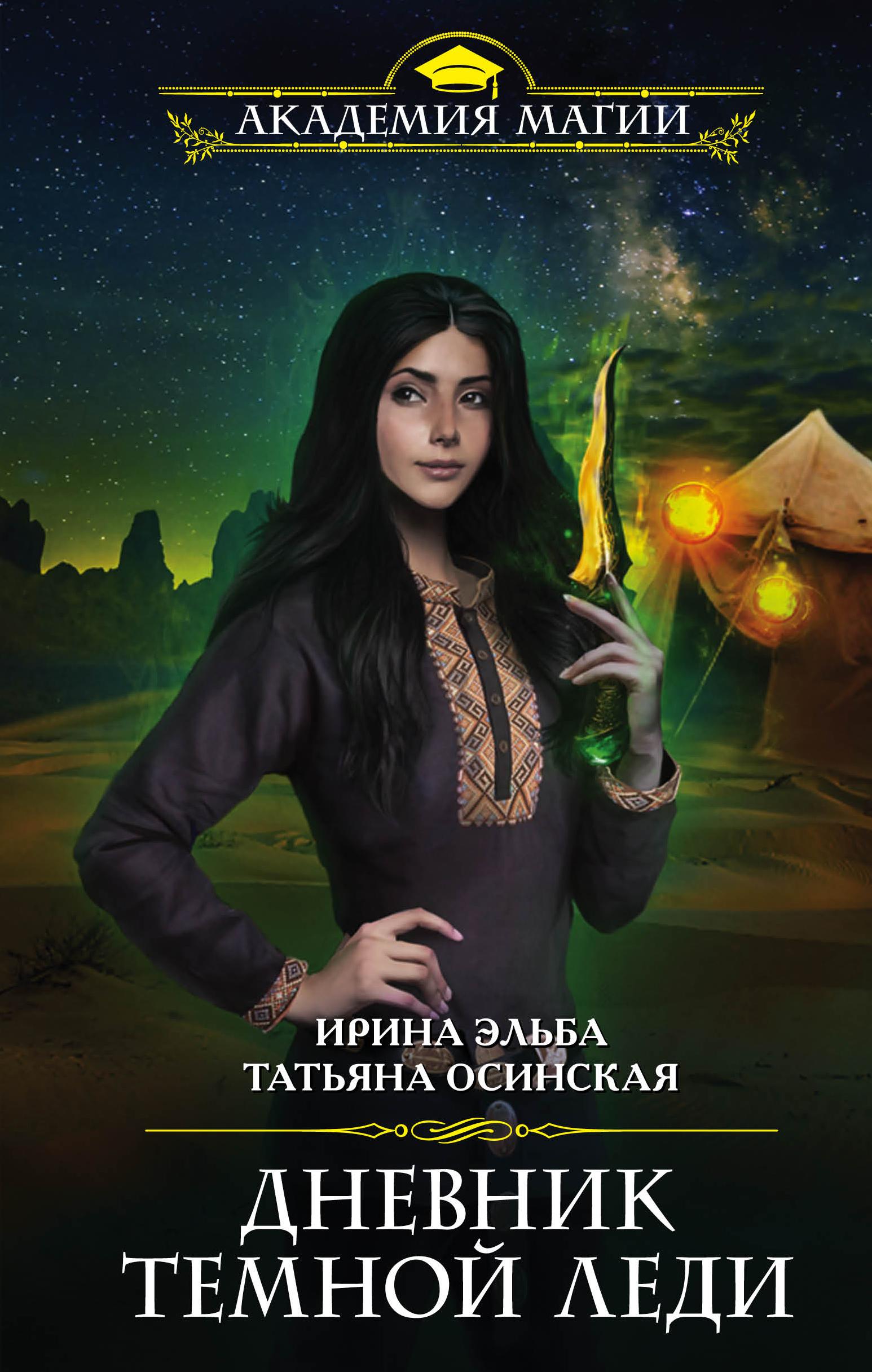 Эльба Ирина; Осинская Татьяна Дневник темной леди