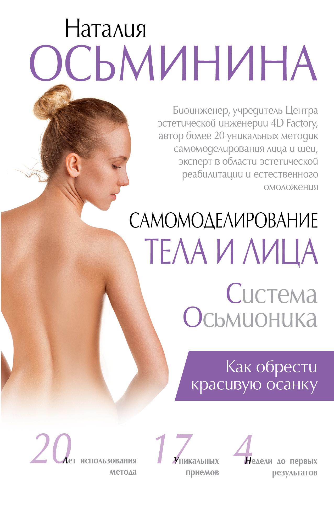 Осьминина Наталия Борисовна Самомоделирование тела и лица. Система Осьмионика. Как обрести красивую осанку осьминина наталия борисовна биогимнастика для лица система фейсмионика