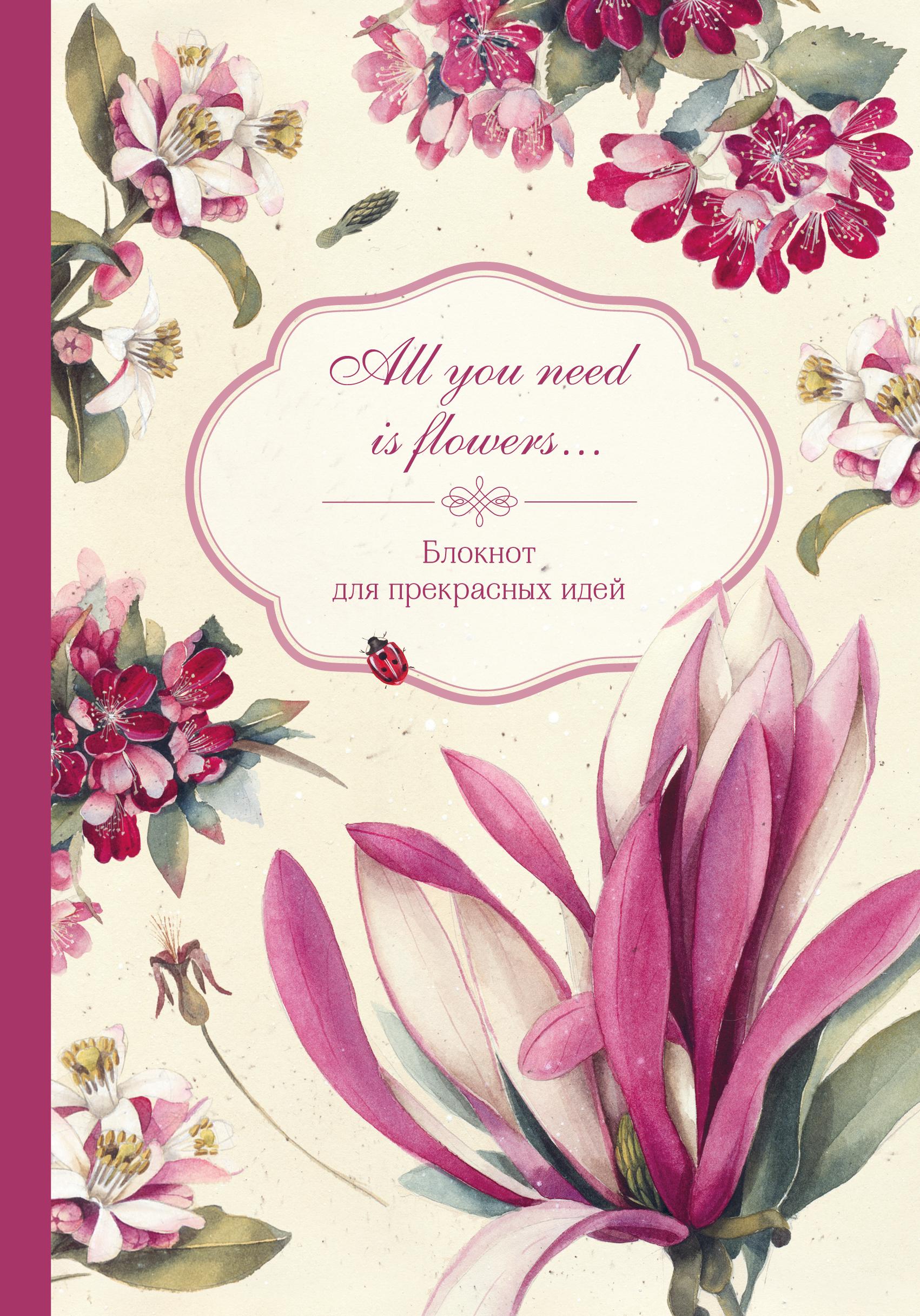 Елена Лимкина All you need is flowers блокнот all you need is flowers а5