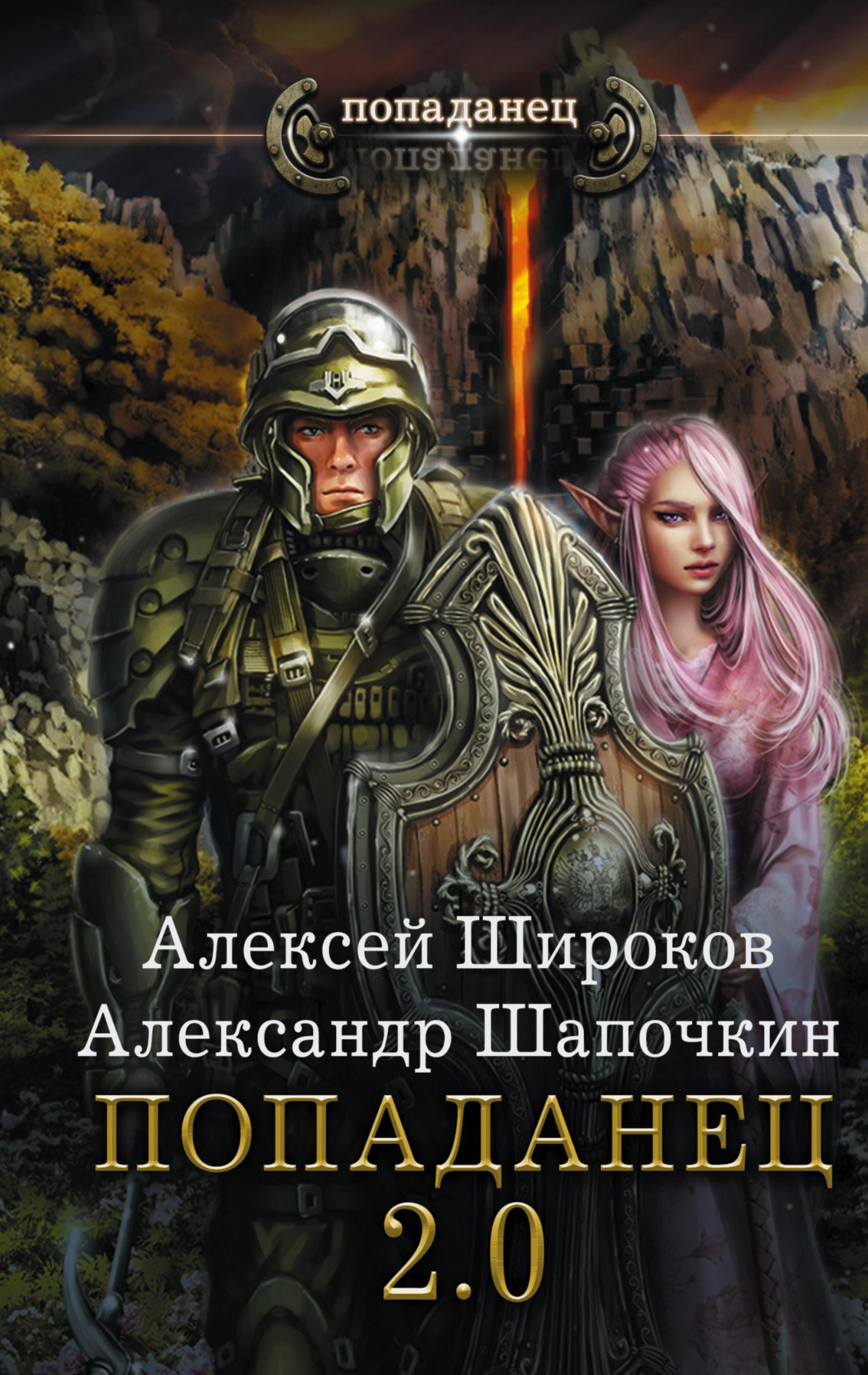 Широков Алексей Викторович; Шапочкин Александр Игоревич Попаданец 2.0