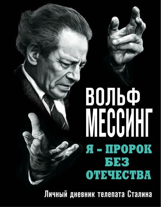 Мессинг Вольф Я - пророк без Отечества. Личный дневник телепата Сталина альфия как я стала стройной мемуары толстушки