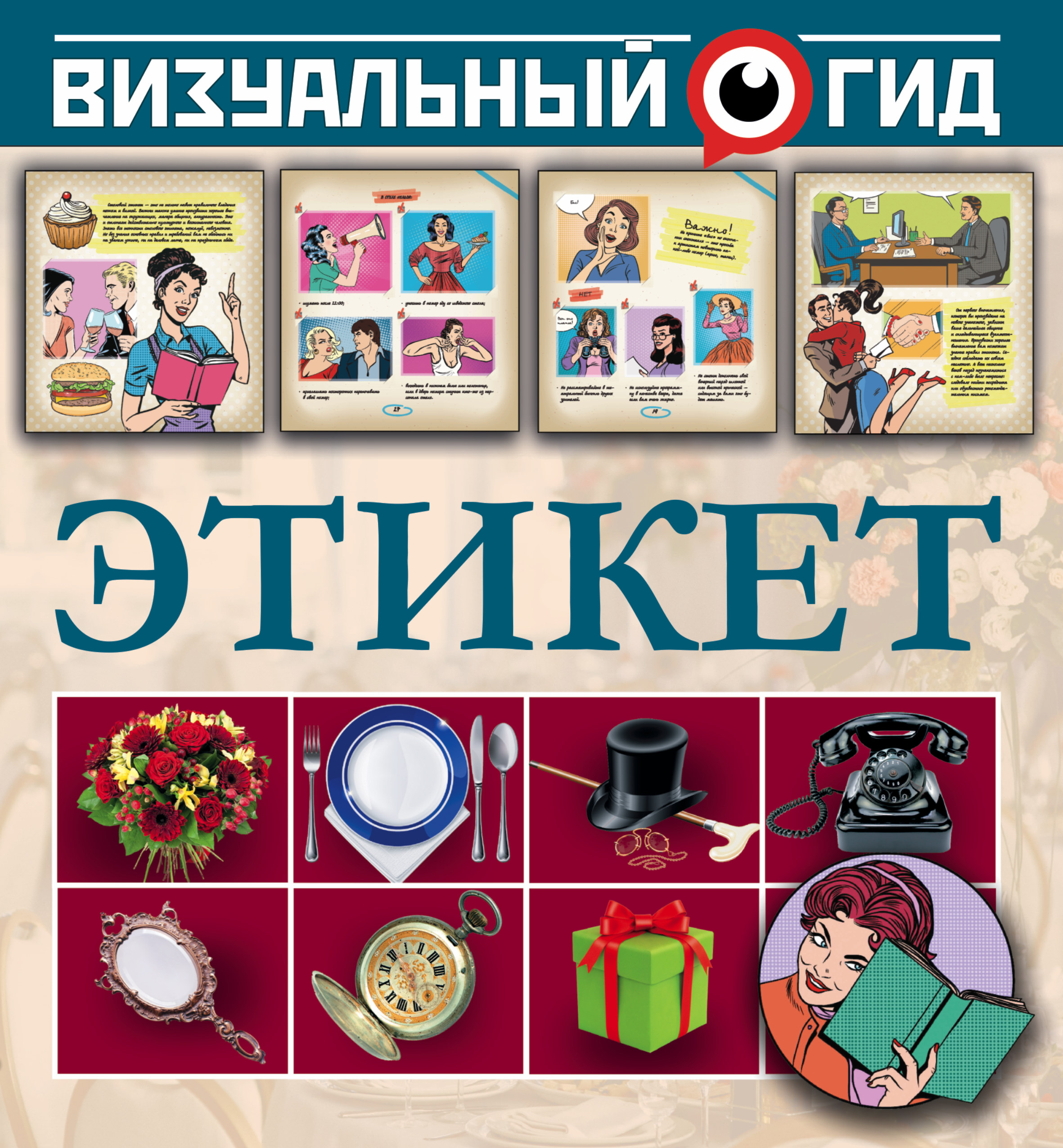 Шабан Татьяна Сергеевна Этикет