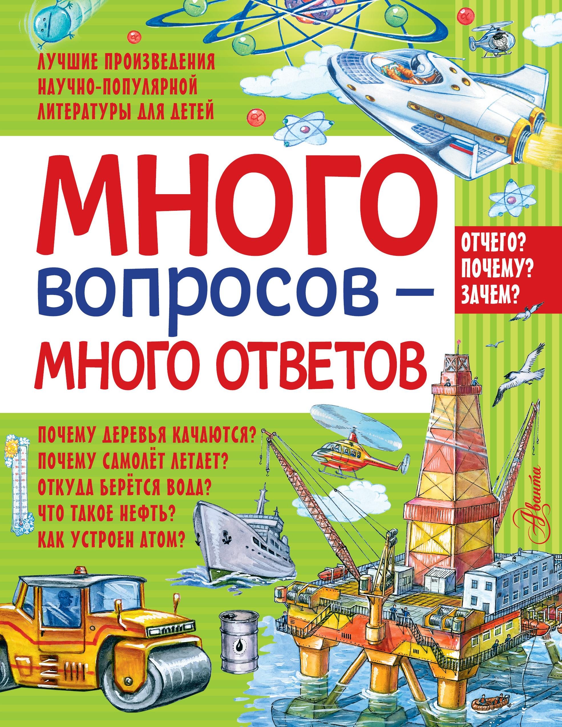 Петр Михайлович Волцит Много вопросов - много ответов