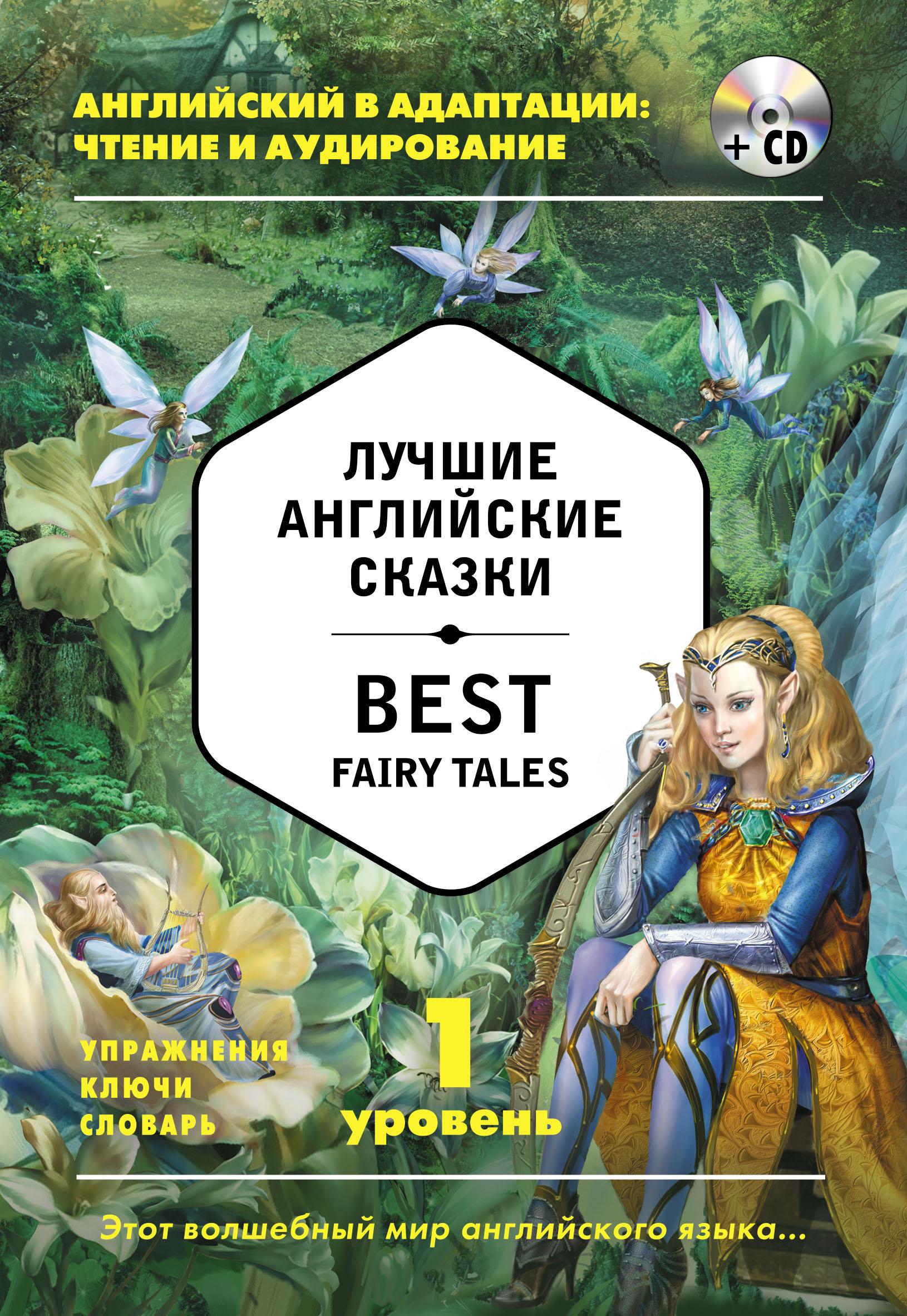Лучшие английские сказки. Уровень 1 / Best Fairy Tales: Level 1 (+ CD) дмитриева к г адапт волшебные английские сказки english fairy tales