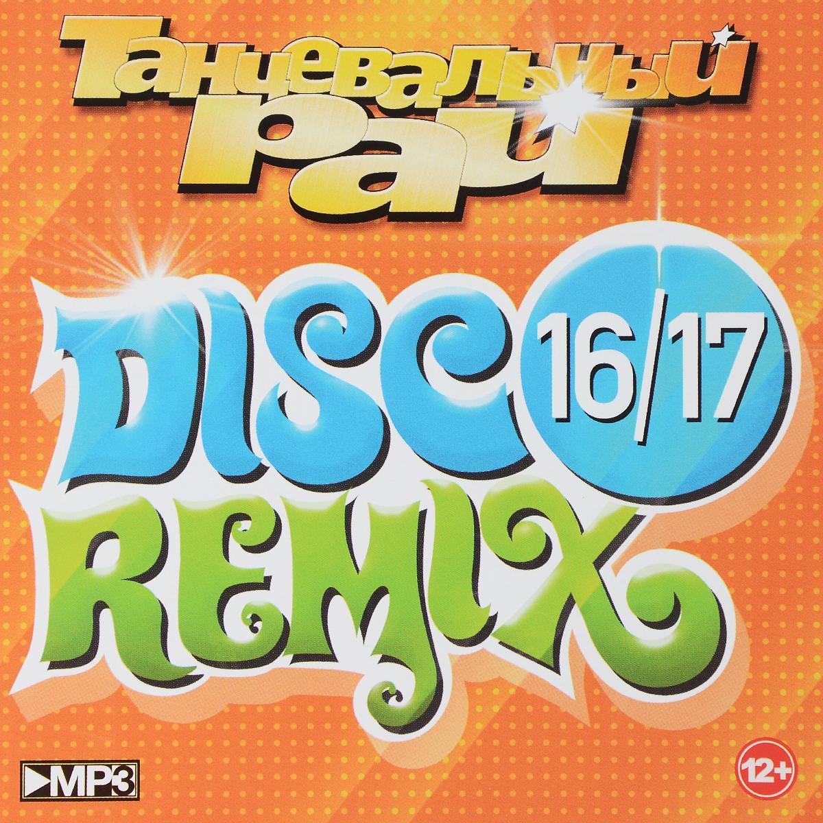 Klaas,Рэй Нокс,Scotty,Norda Танцевальный Рай. Disco Remix 16/17 (mp3) лонгслив remix remix mp002xw0qs3h