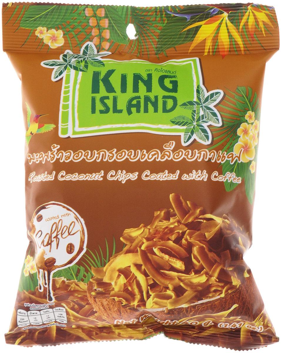 King Island кокосовые чипсы в кофейной глазури, 40 г8850813311037Кокосовые чипсы King Island в кофейной глазури, тонкие, хрустящие и обладающие оригинальным и насыщенным вкусом, произведены из отборных кокосов, выращенных в солнечном Таиланде. Этот продукт получен путем обработки горячим воздухом кокосовой мякоти без использования масла, что позволяет сохранить натуральный природный вкус. Это здоровая и легкая закуска в течение дня, а также отличное дополнение к десертам.