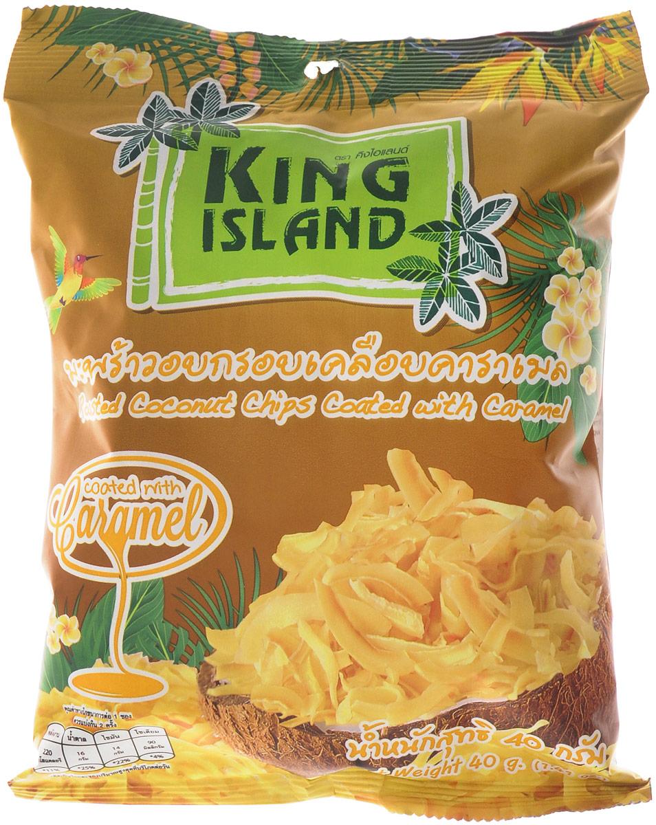 King Island кокосовые чипсы с карамелью, 40 г8850813311013Кокосовые чипсы King Island с карамелью, тонкие, хрустящие и обладающие оригинальным и насыщенным вкусом, произведены из отборных кокосов, выращенных в солнечном Таиланде. Этот продукт получен путем обработки горячим воздухом кокосовой мякоти без использования масла, что позволяет сохранить натуральный природный вкус. Это здоровая и легкая закуска в течение дня, а также отличное дополнение к десертам.