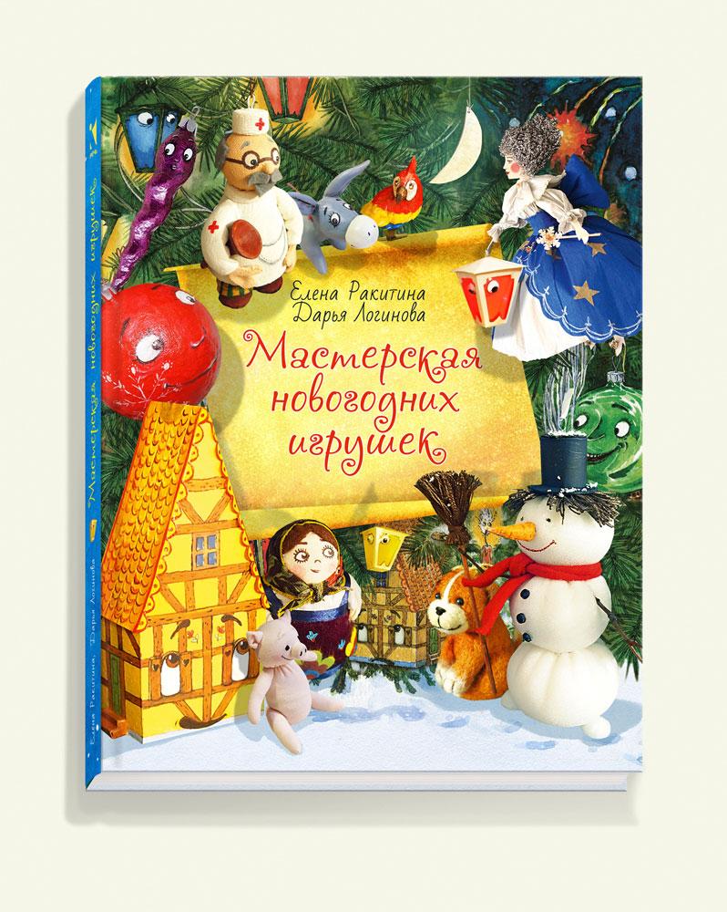 Елена Ракитина, Дарья Логинова Мастерская новогодних игрушек ёлки