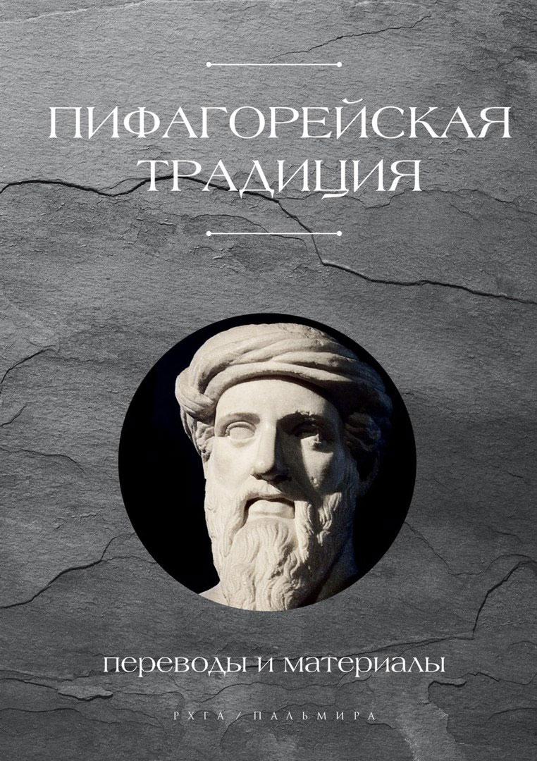 Пифагорейская традиция христианское монашество в поздней античности