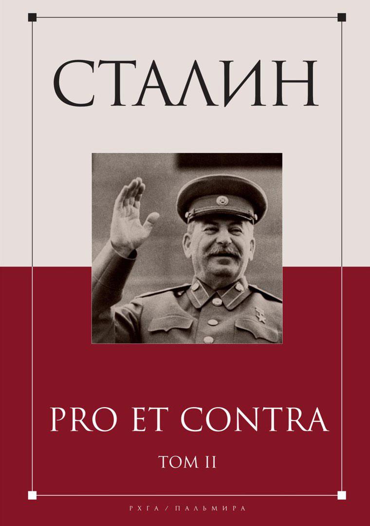 Сталин. Pro et contra. Том 2 пьесы советских писателей том 11