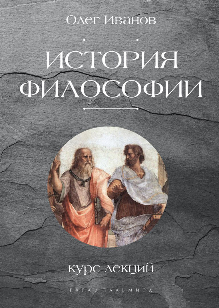 Олег Иванов История философии. Курс лекций