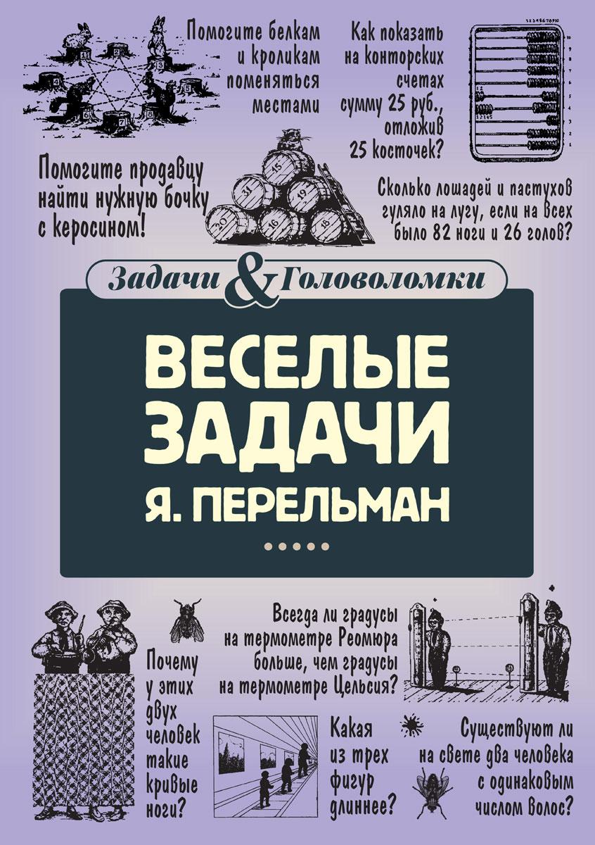 Zakazat.ru: Веселые задачи Перельмана. Яков Перельман
