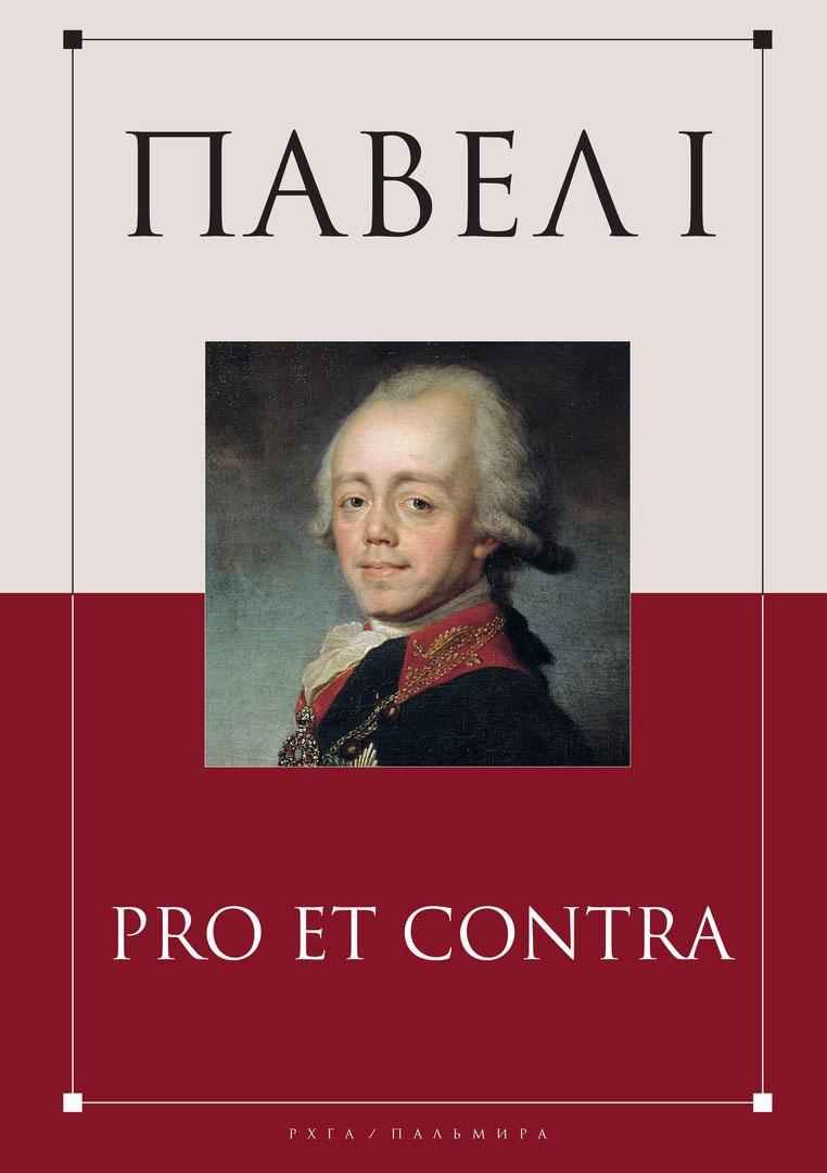 Павел I. Pro et contra славянофильство pro et contra